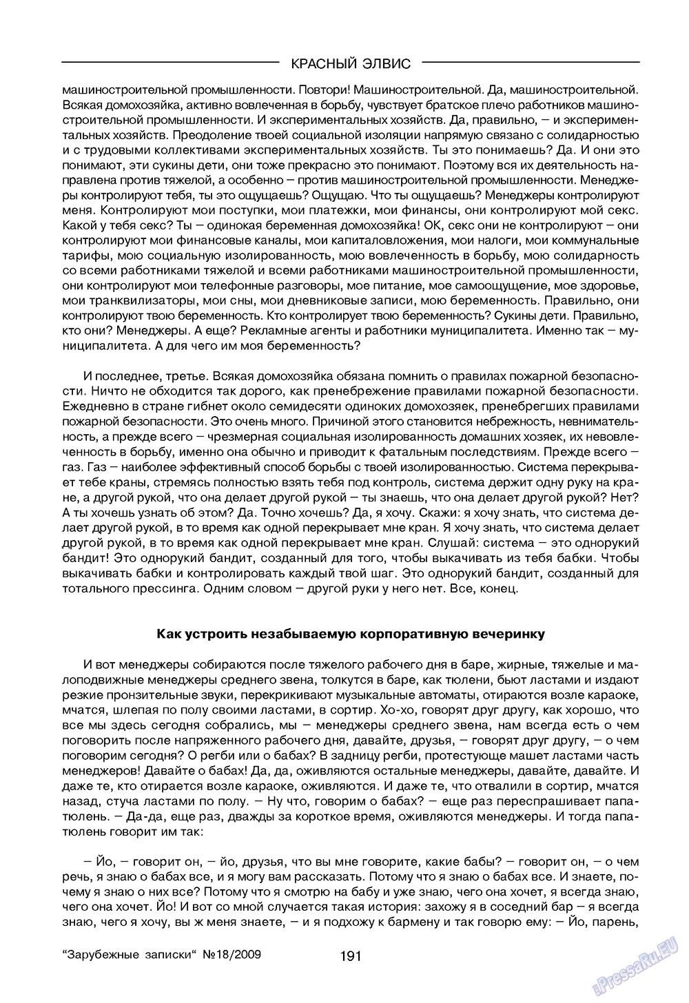 Зарубежные записки (журнал). 2009 год, номер 2, стр. 193