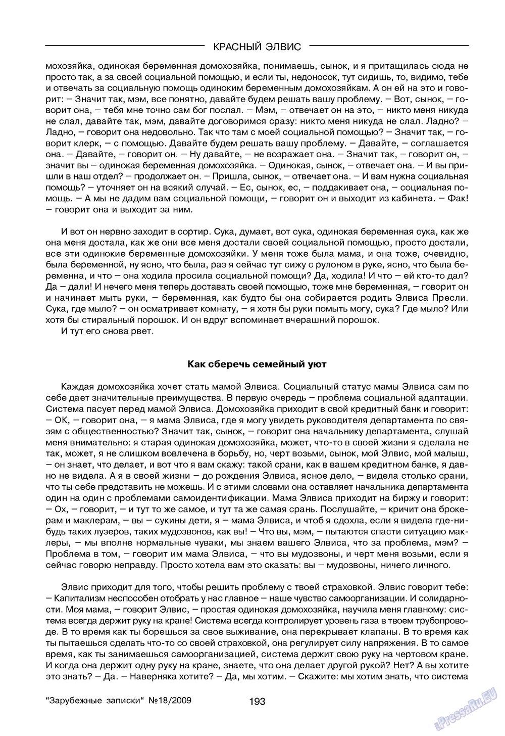 Зарубежные записки (журнал). 2009 год, номер 2, стр. 195
