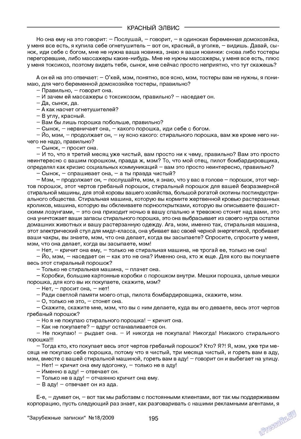 Зарубежные записки (журнал). 2009 год, номер 2, стр. 197