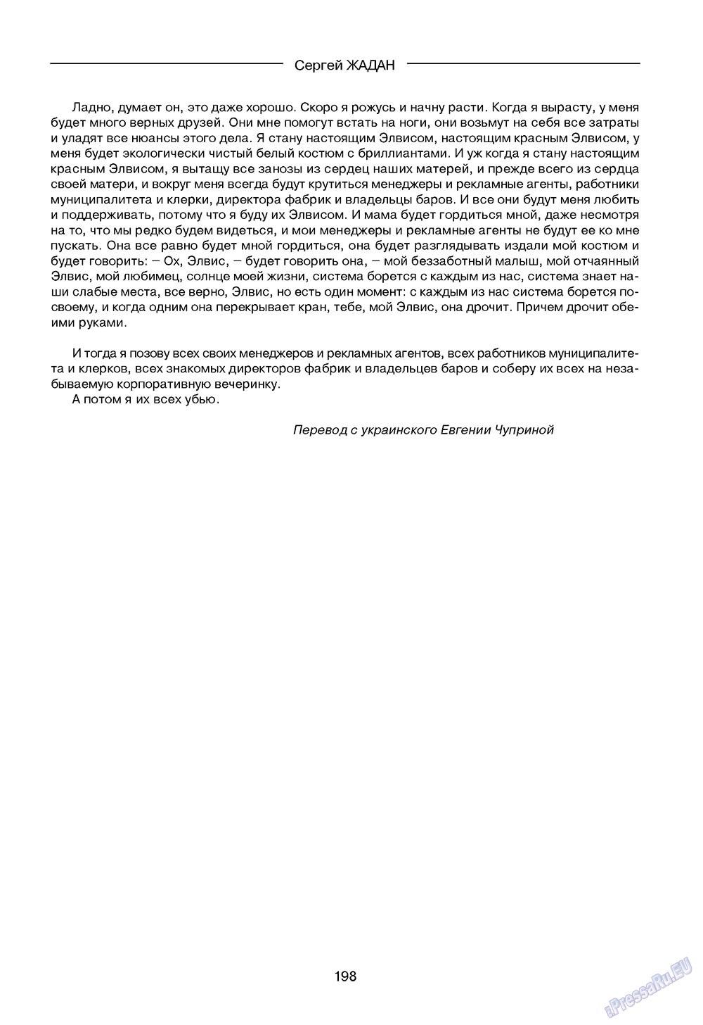 Зарубежные записки (журнал). 2009 год, номер 2, стр. 200