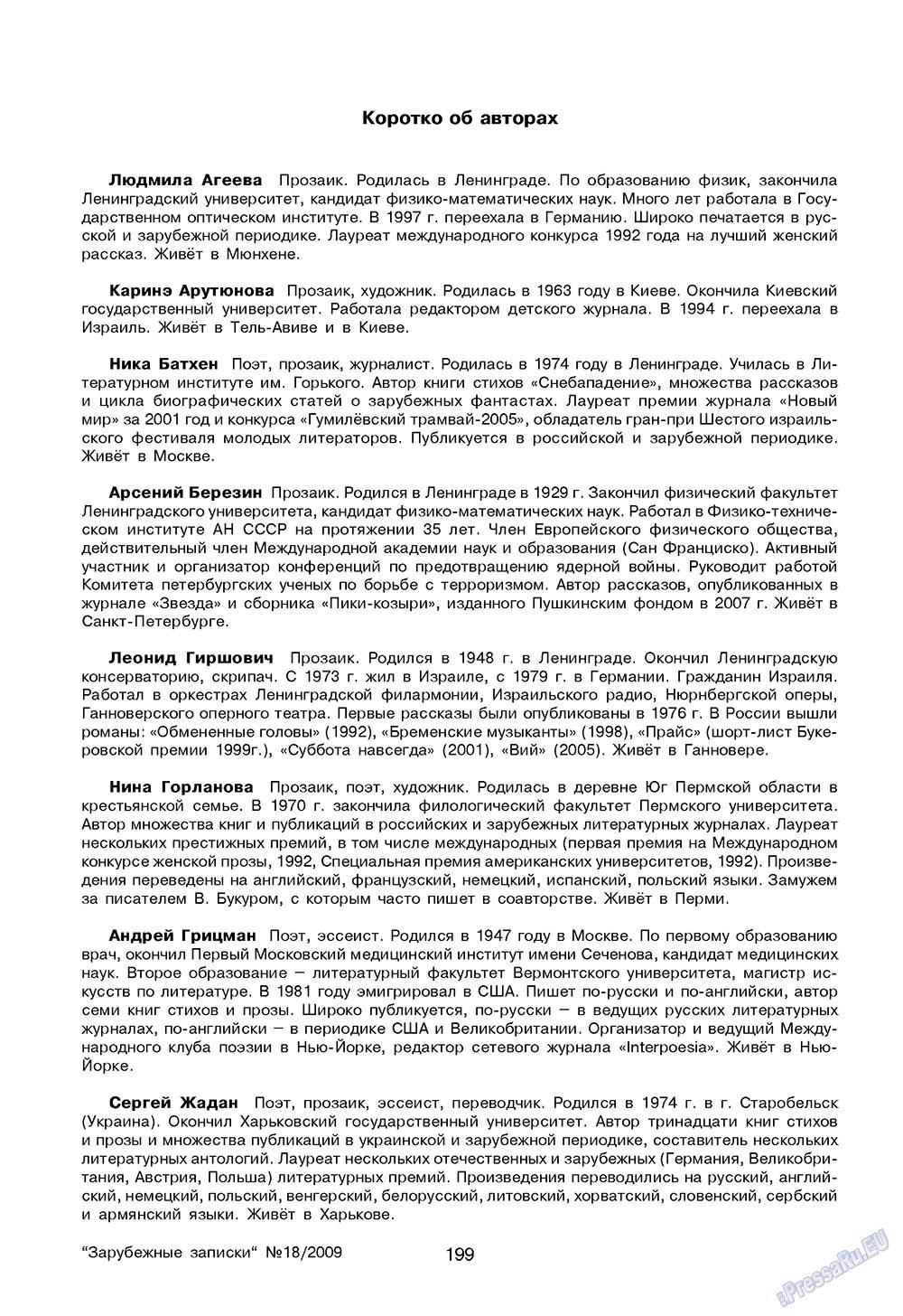 Зарубежные записки (журнал). 2009 год, номер 2, стр. 201