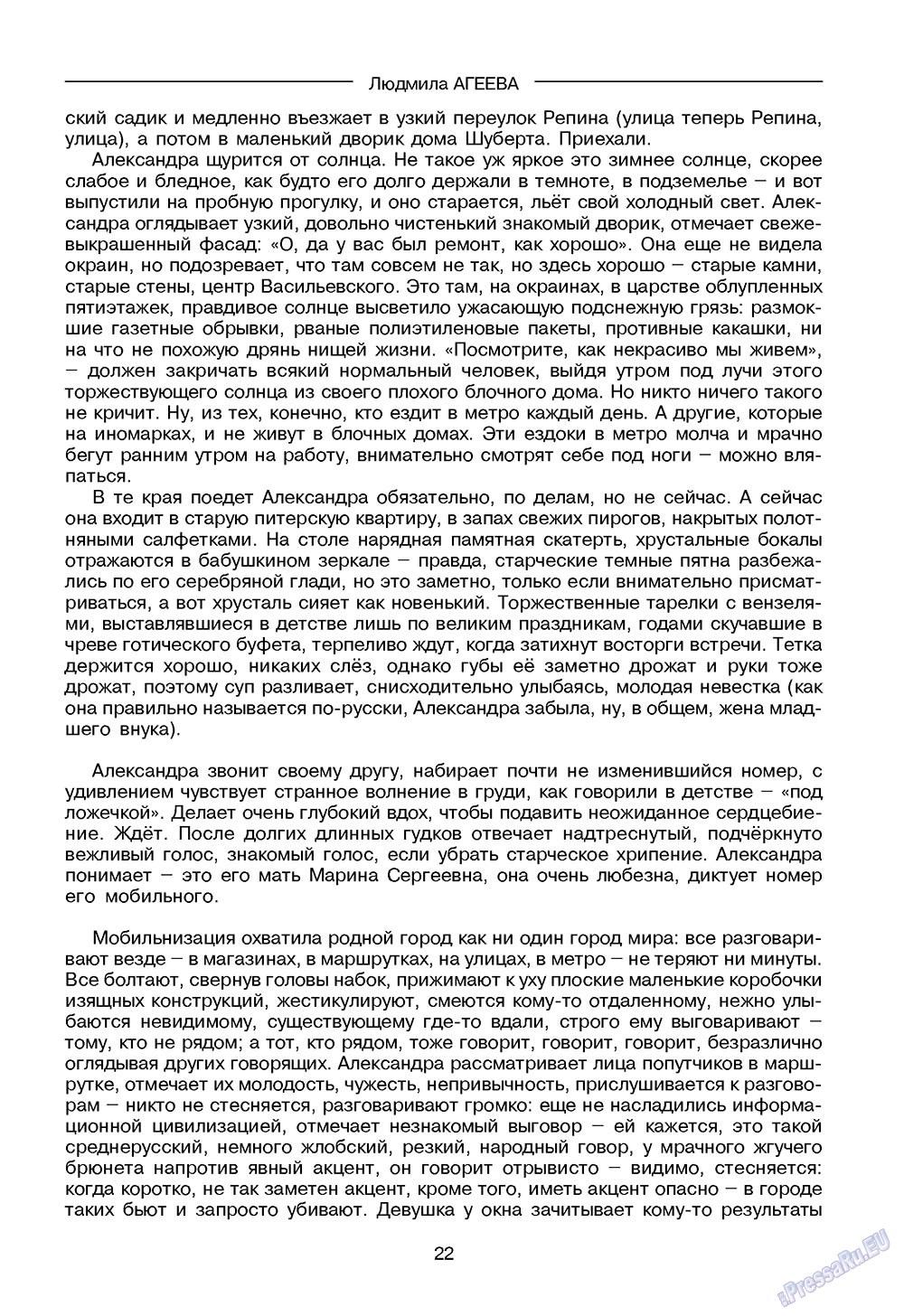 Зарубежные записки (журнал). 2009 год, номер 2, стр. 24