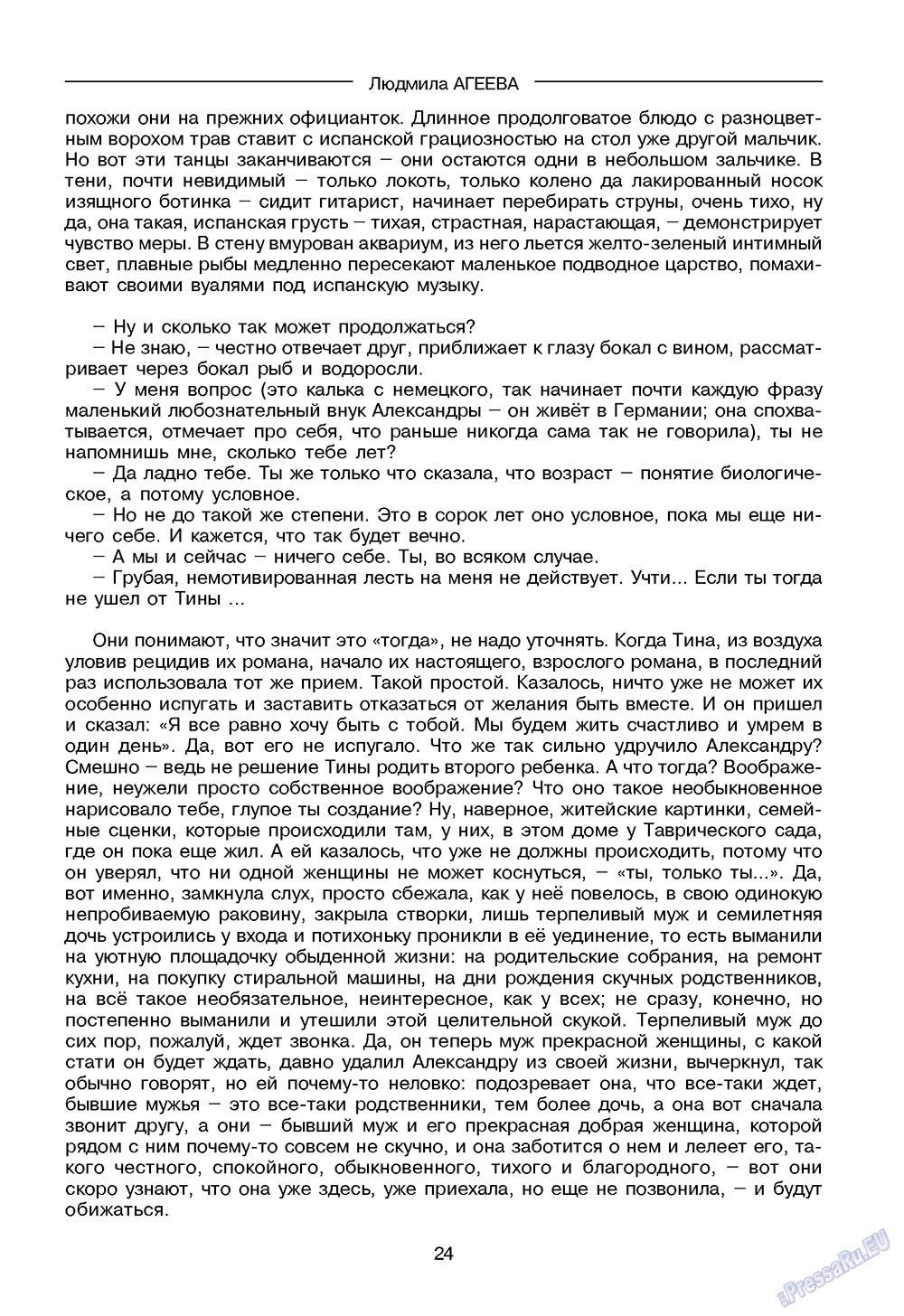 Зарубежные записки (журнал). 2009 год, номер 2, стр. 26