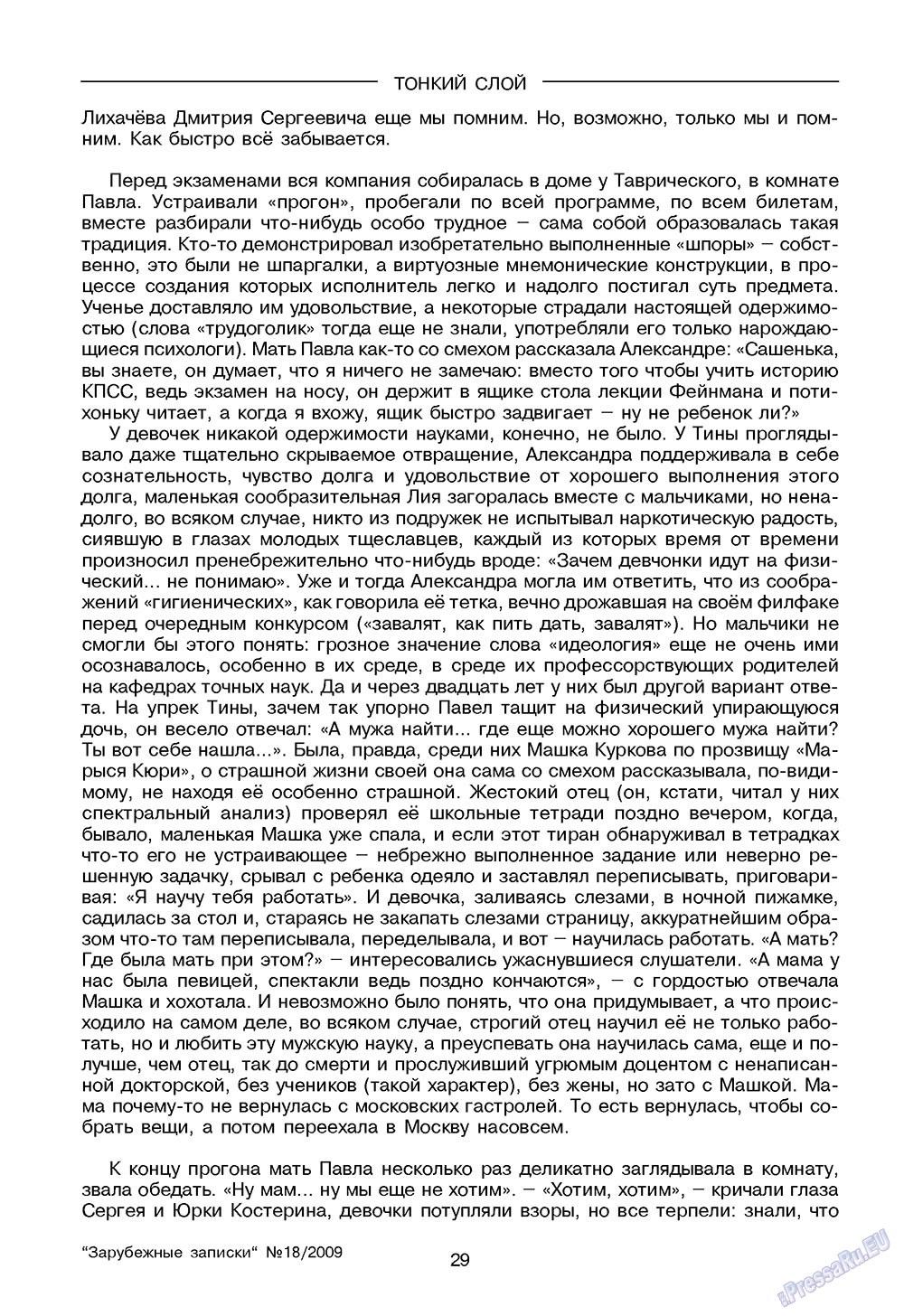 Зарубежные записки (журнал). 2009 год, номер 2, стр. 31
