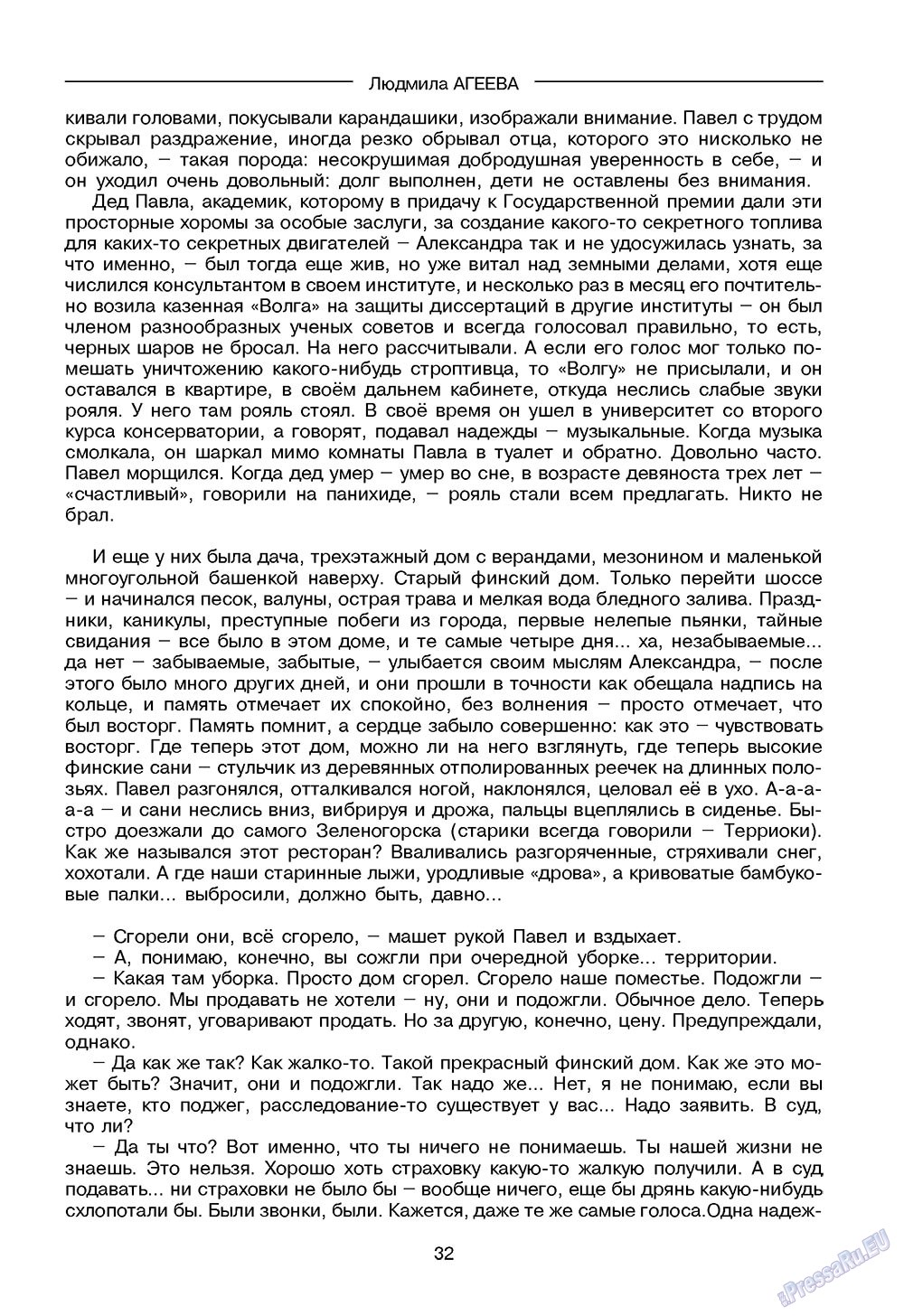 Зарубежные записки (журнал). 2009 год, номер 2, стр. 34