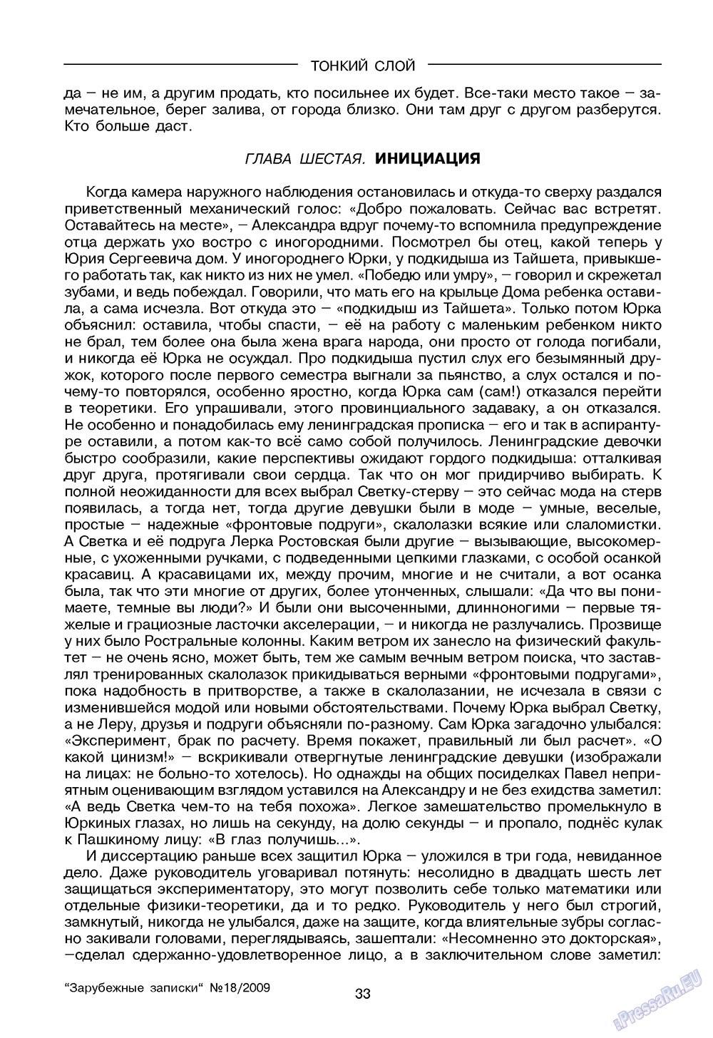 Зарубежные записки (журнал). 2009 год, номер 2, стр. 35