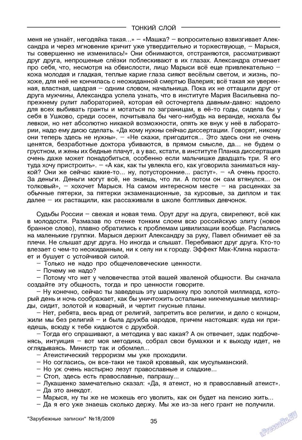 Зарубежные записки (журнал). 2009 год, номер 2, стр. 37
