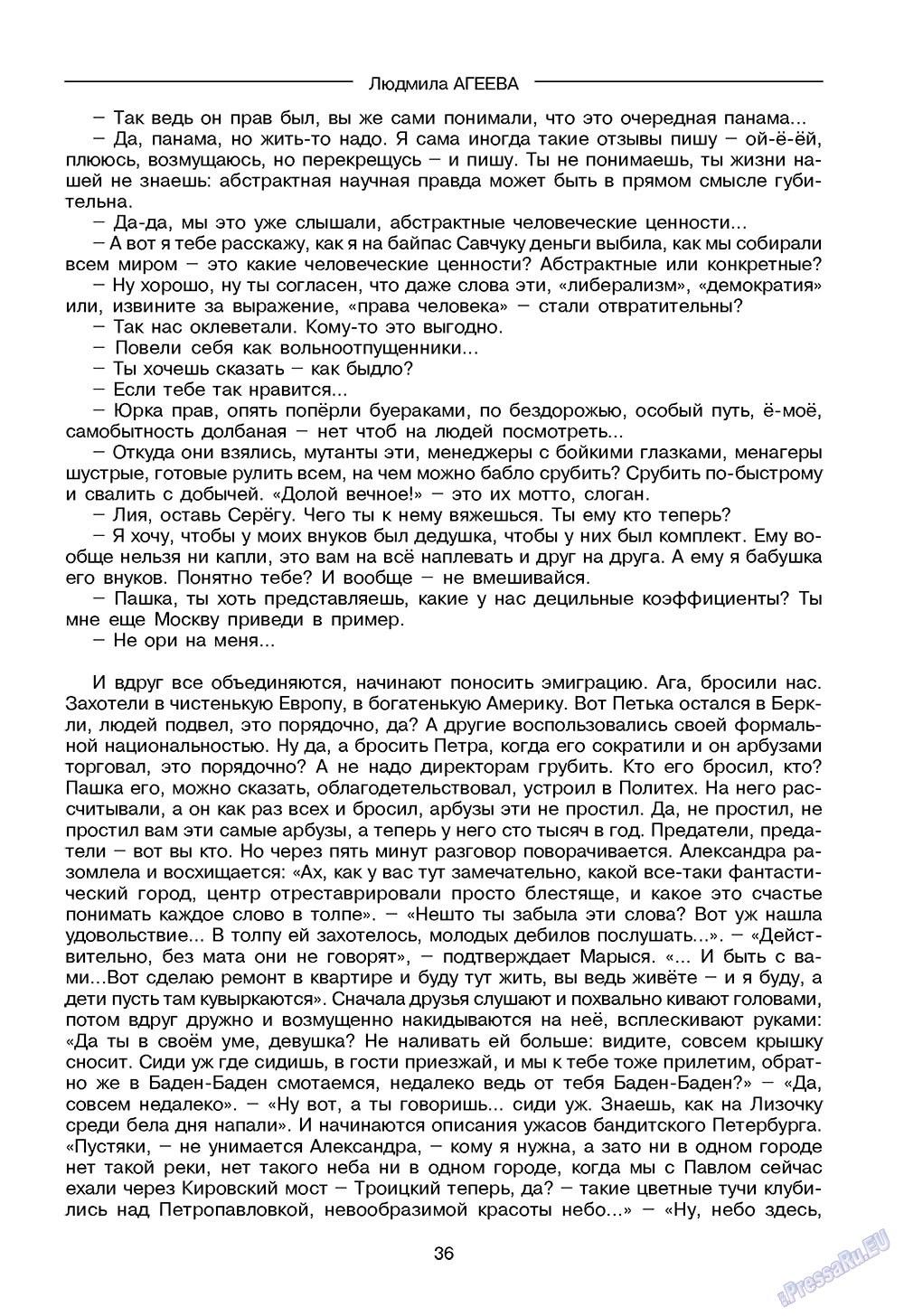 Зарубежные записки (журнал). 2009 год, номер 2, стр. 38