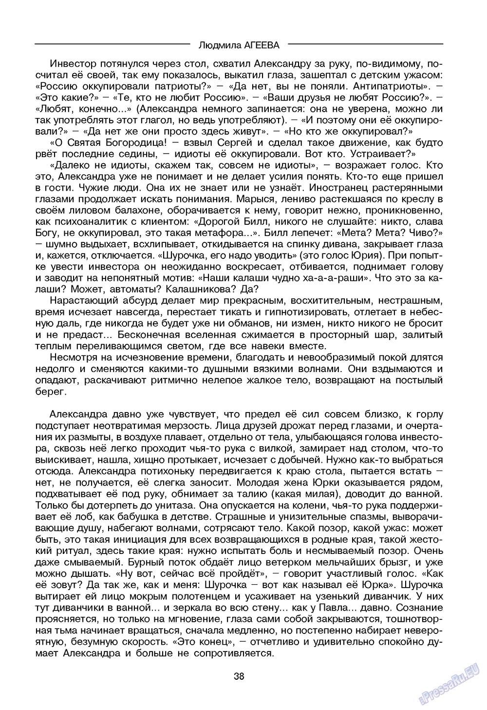 Зарубежные записки (журнал). 2009 год, номер 2, стр. 40