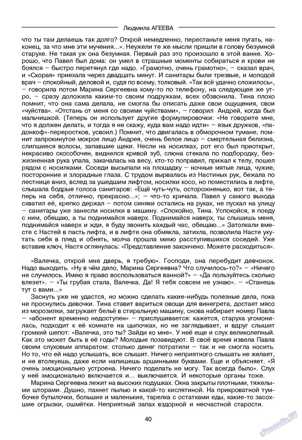 Зарубежные записки (журнал). 2009 год, номер 2, стр. 42