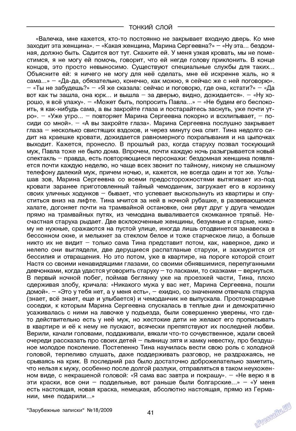 Зарубежные записки (журнал). 2009 год, номер 2, стр. 43