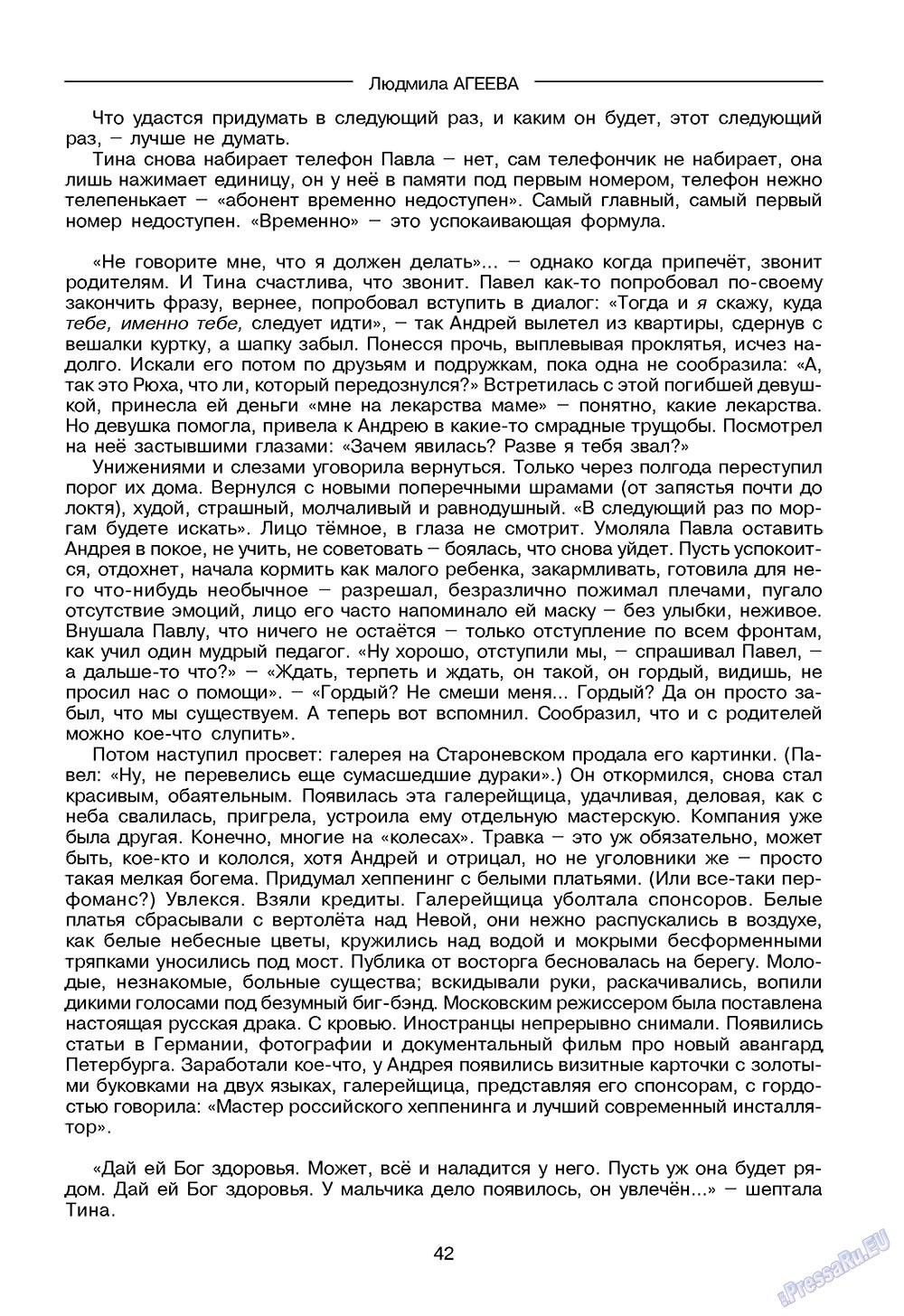 Зарубежные записки (журнал). 2009 год, номер 2, стр. 44