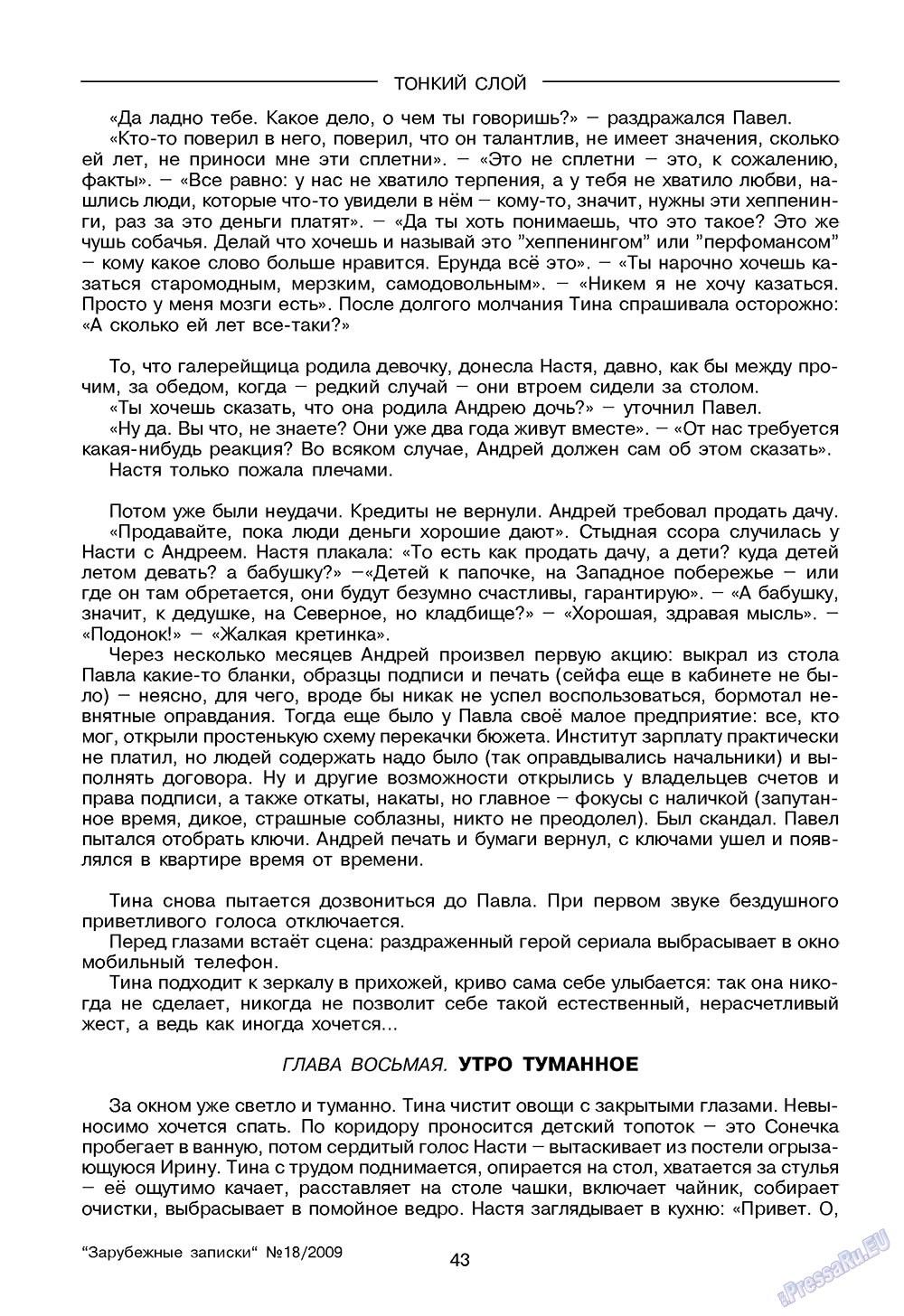 Зарубежные записки (журнал). 2009 год, номер 2, стр. 45