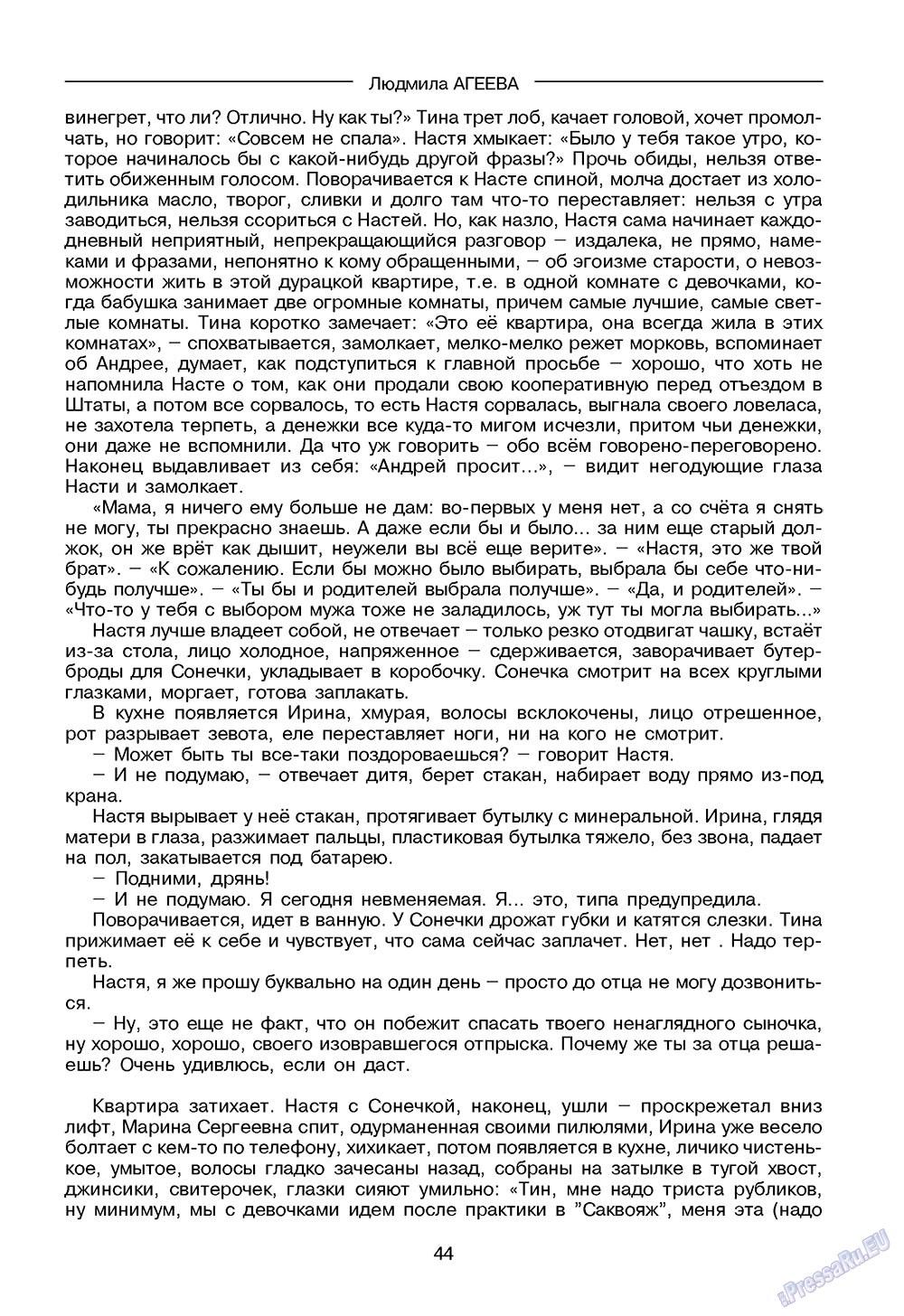 Зарубежные записки (журнал). 2009 год, номер 2, стр. 46
