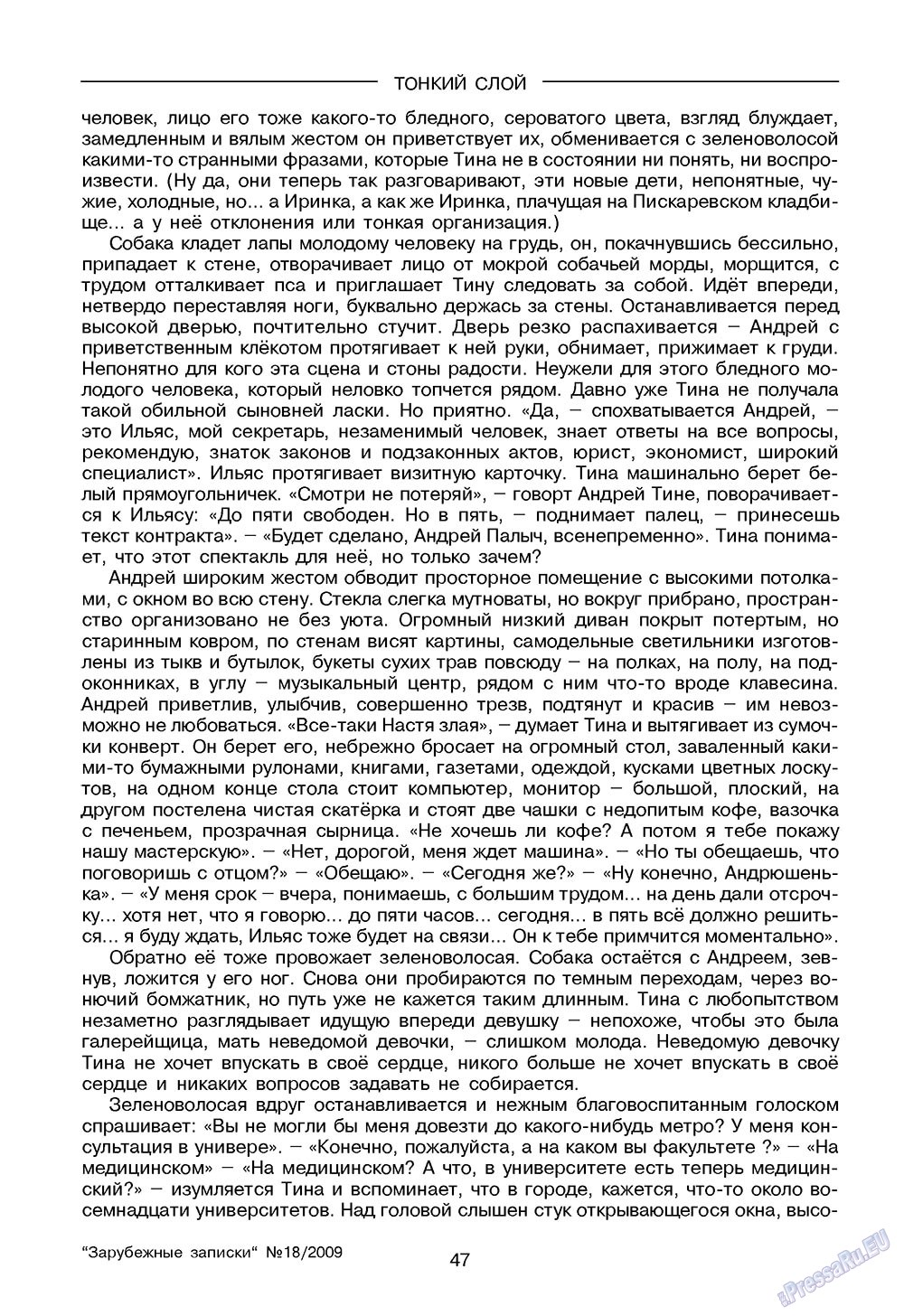 Зарубежные записки (журнал). 2009 год, номер 2, стр. 49