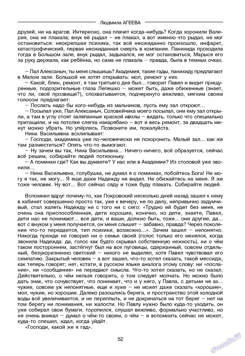 Зарубежные записки (журнал). 2009 год, номер 2, стр. 54