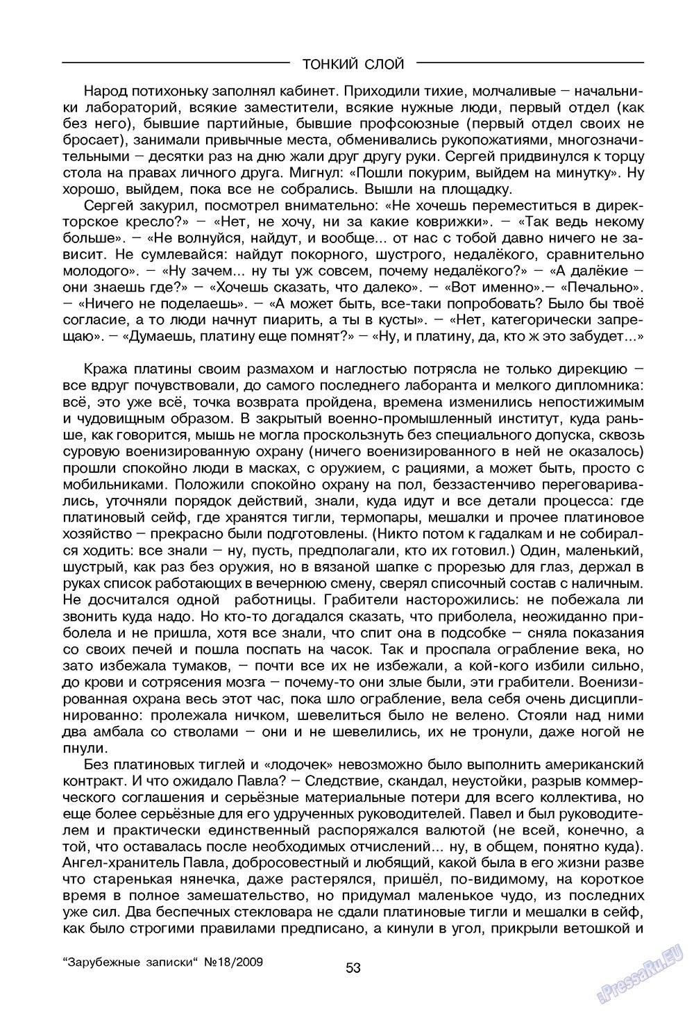 Зарубежные записки (журнал). 2009 год, номер 2, стр. 55