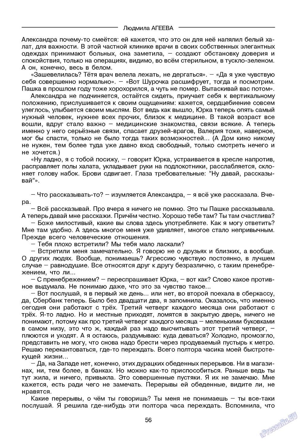 Зарубежные записки (журнал). 2009 год, номер 2, стр. 58