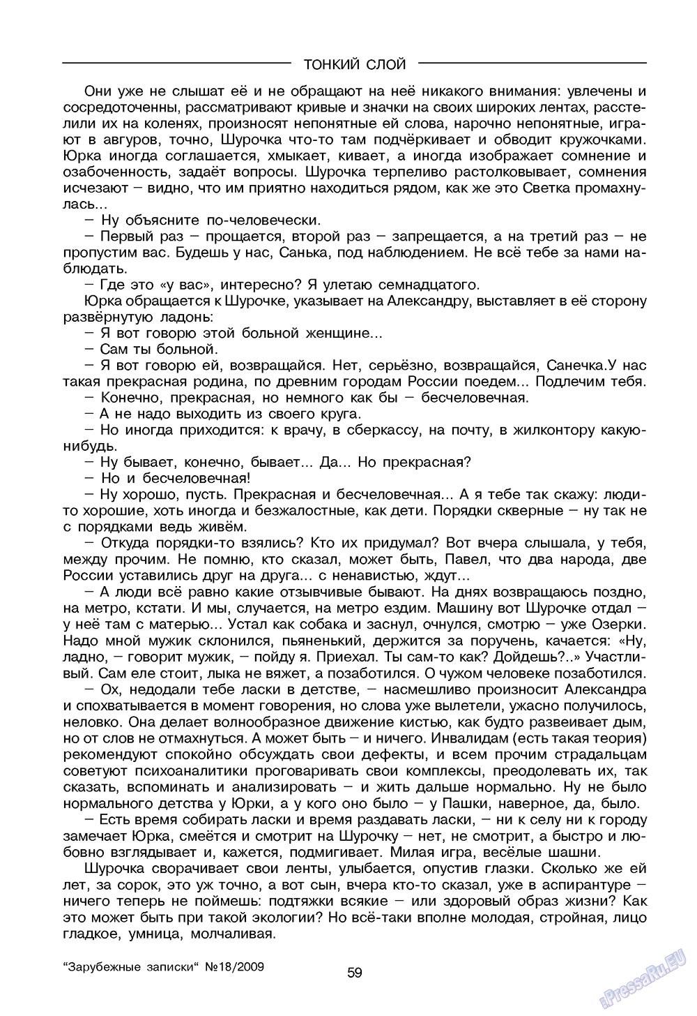 Зарубежные записки (журнал). 2009 год, номер 2, стр. 61