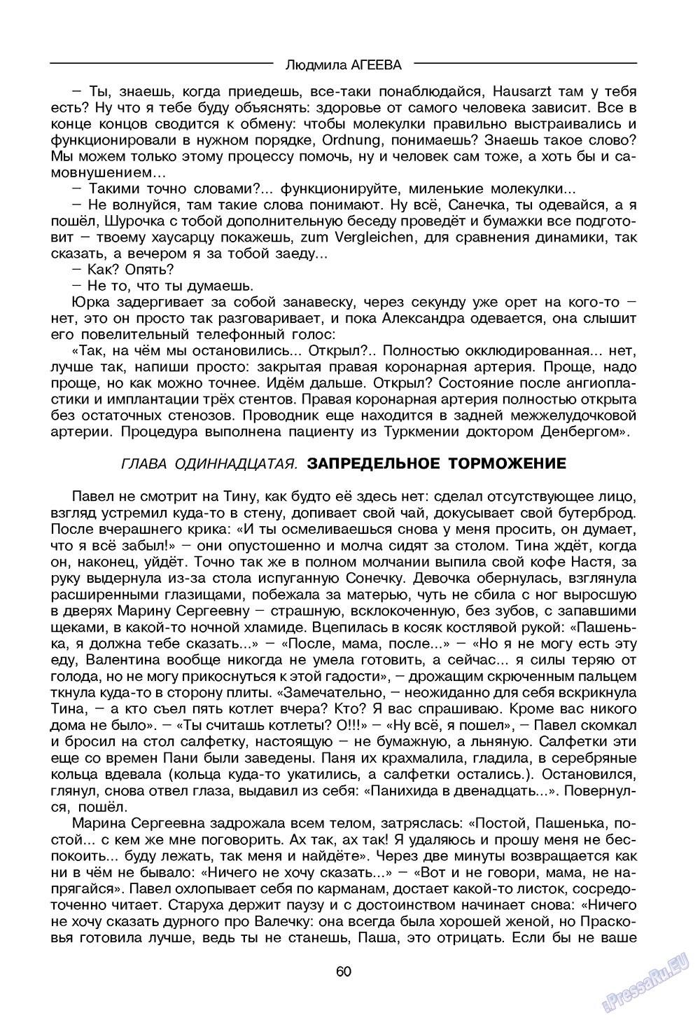 Зарубежные записки (журнал). 2009 год, номер 2, стр. 62