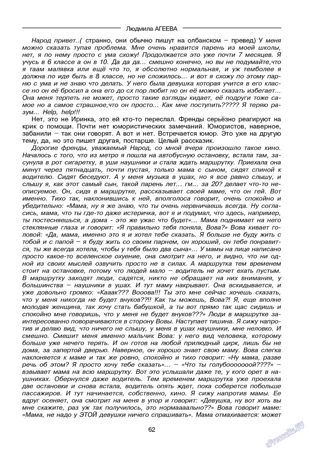 Зарубежные записки (журнал). 2009 год, номер 2, стр. 64