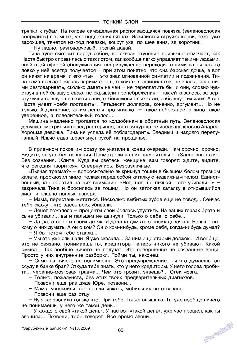 Зарубежные записки (журнал). 2009 год, номер 2, стр. 67