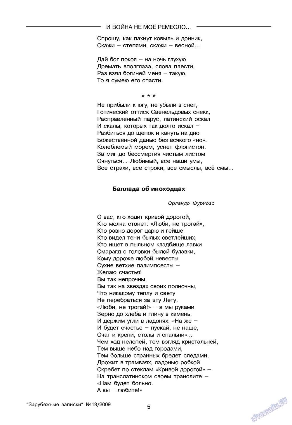 Зарубежные записки (журнал). 2009 год, номер 2, стр. 7