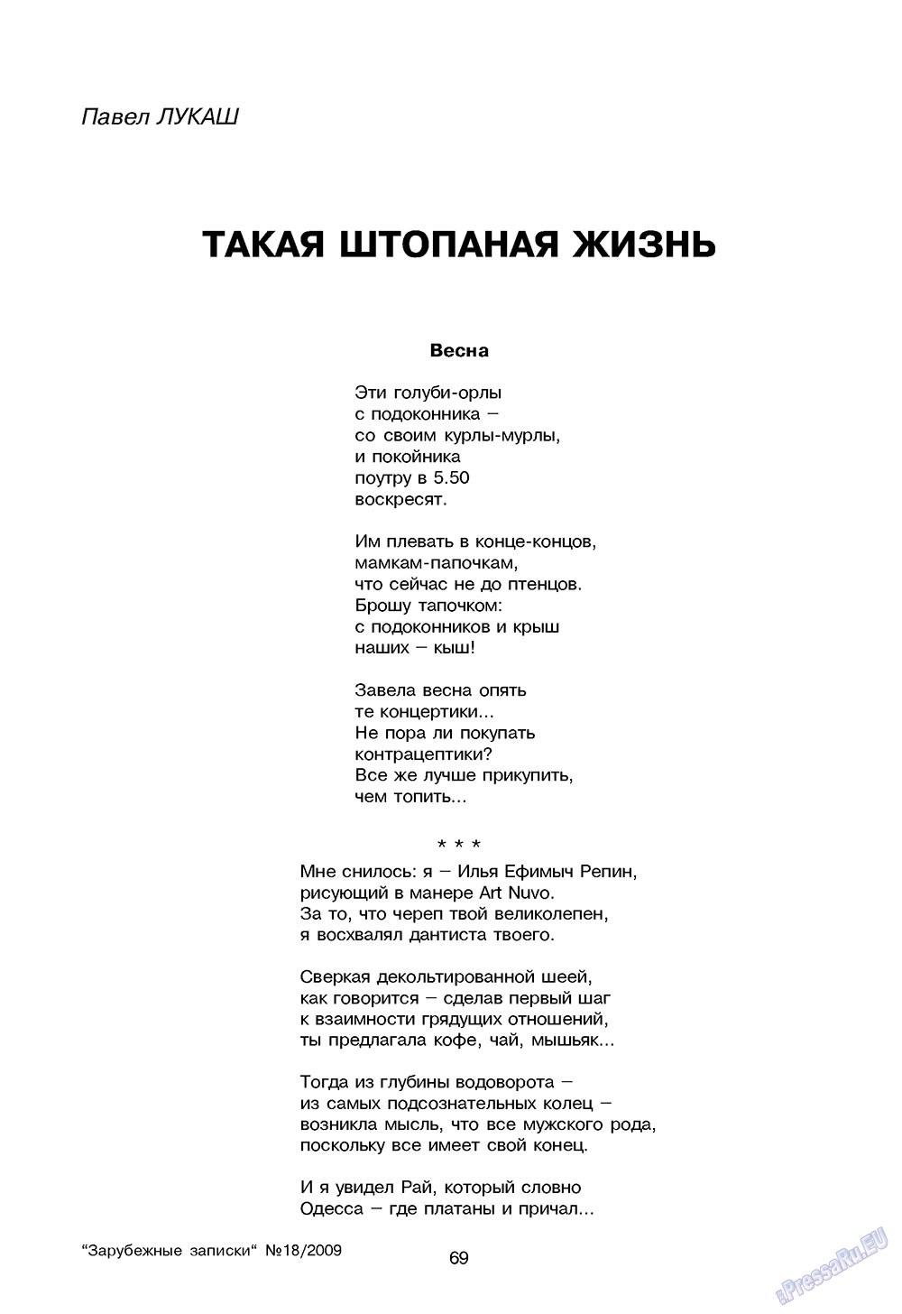 Зарубежные записки (журнал). 2009 год, номер 2, стр. 71