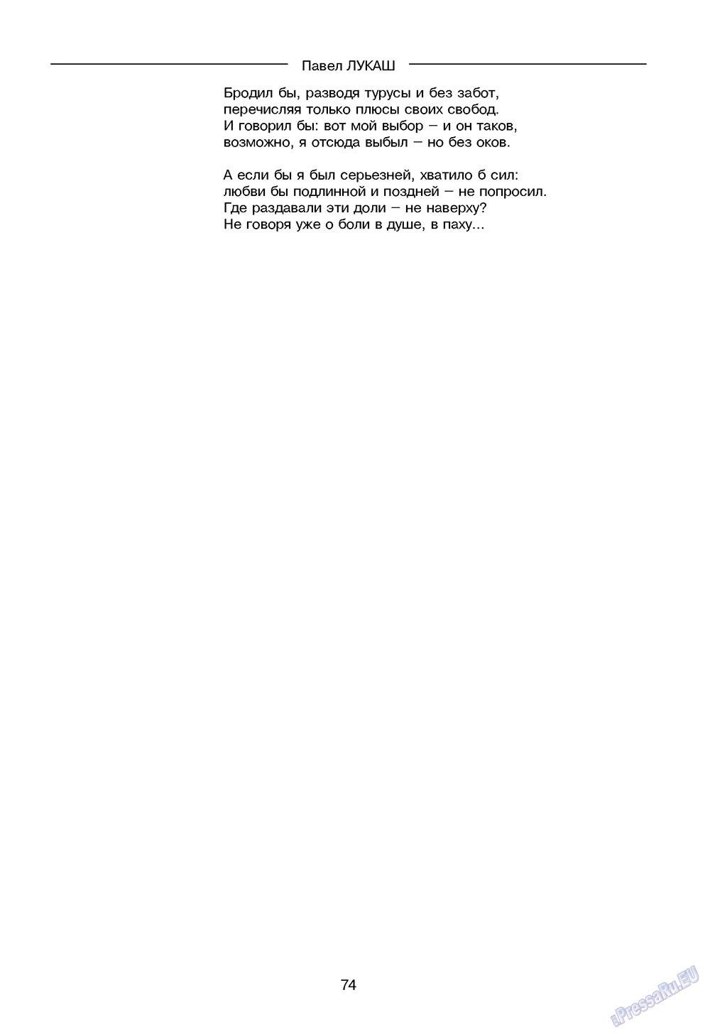 Зарубежные записки (журнал). 2009 год, номер 2, стр. 76