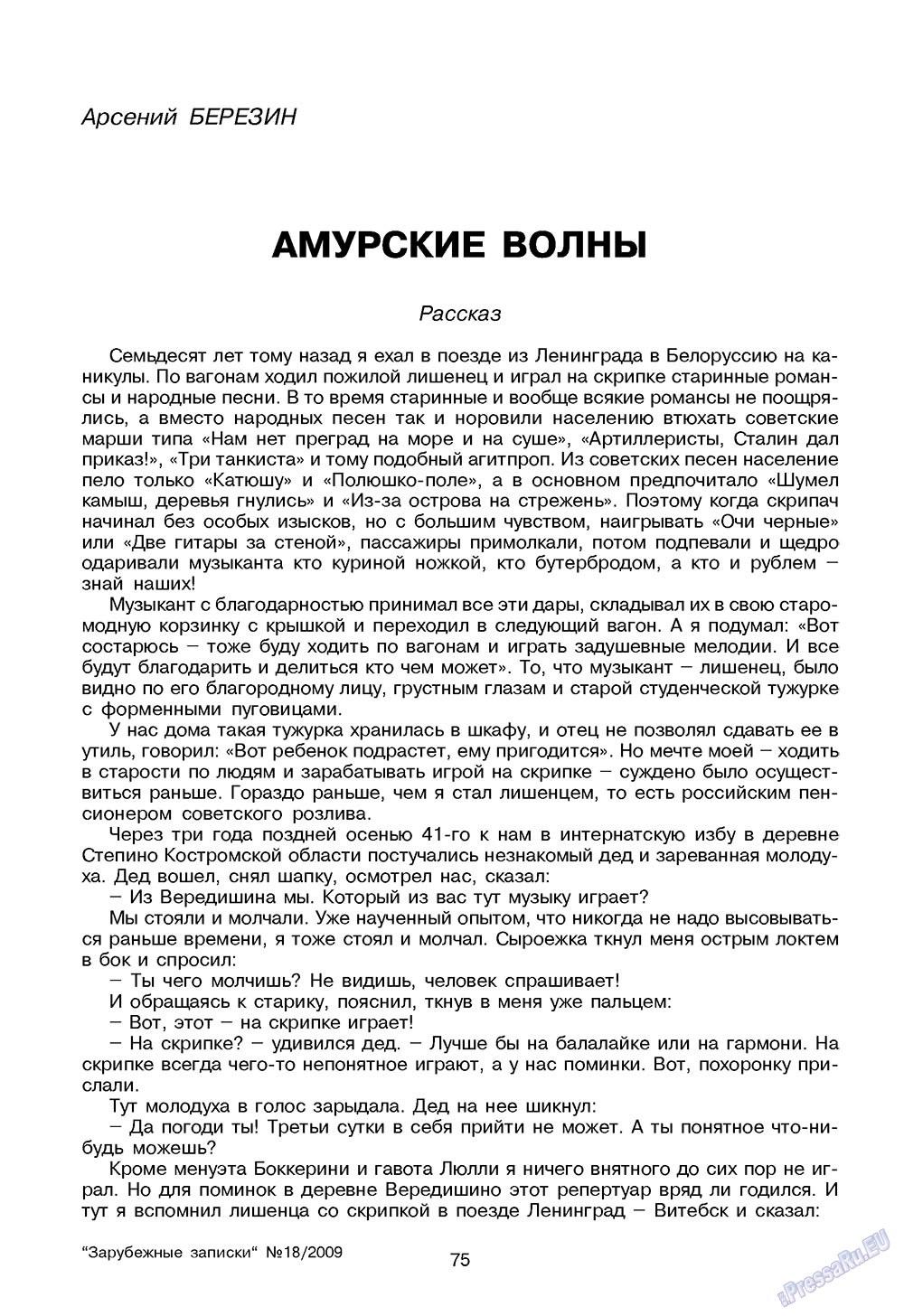 Зарубежные записки (журнал). 2009 год, номер 2, стр. 77