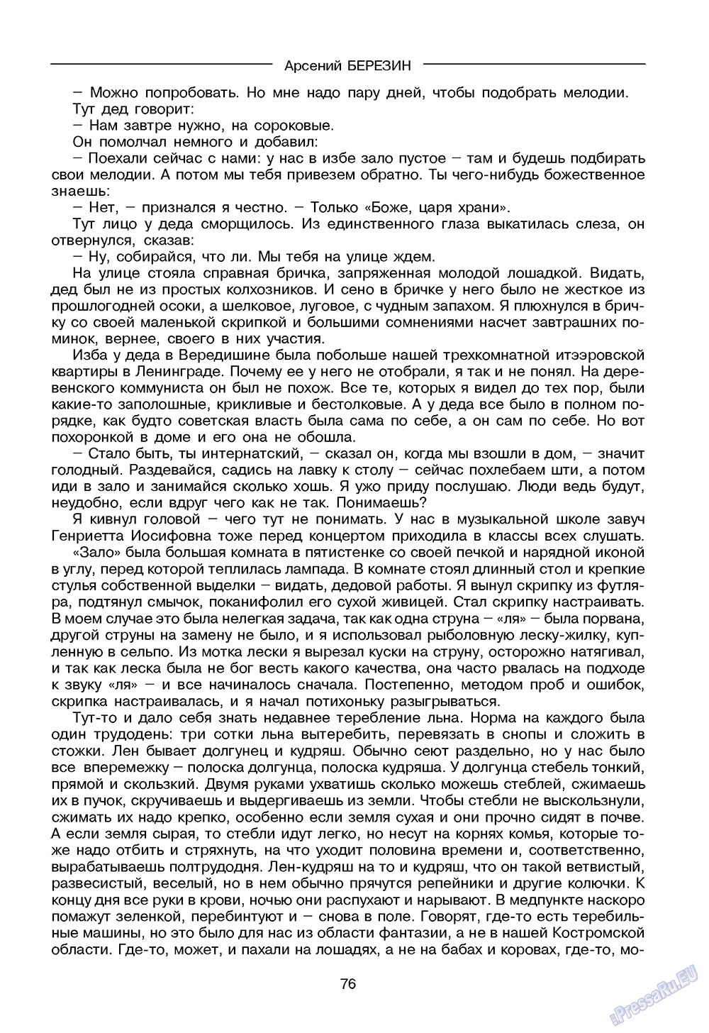 Зарубежные записки (журнал). 2009 год, номер 2, стр. 78