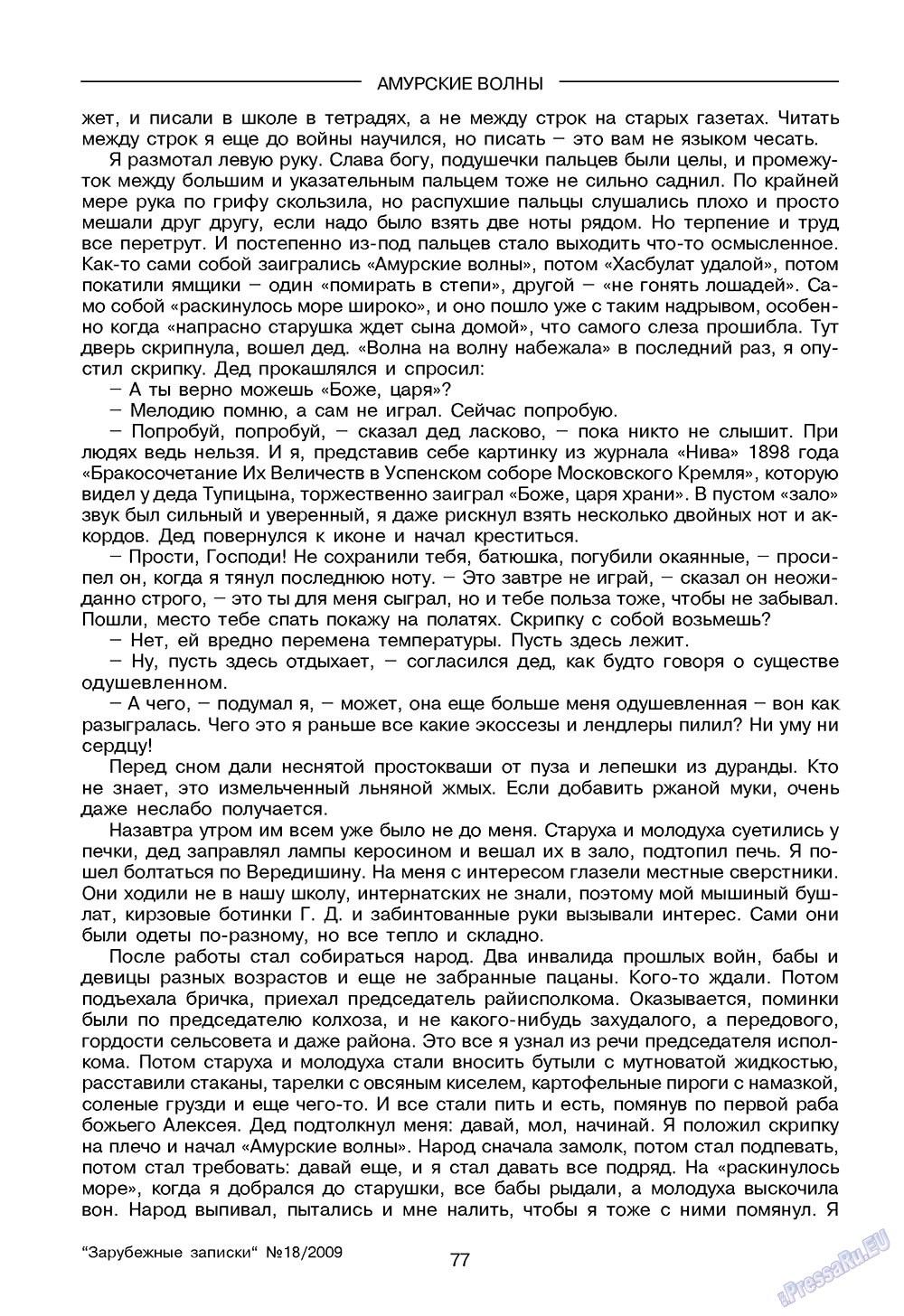 Зарубежные записки (журнал). 2009 год, номер 2, стр. 79