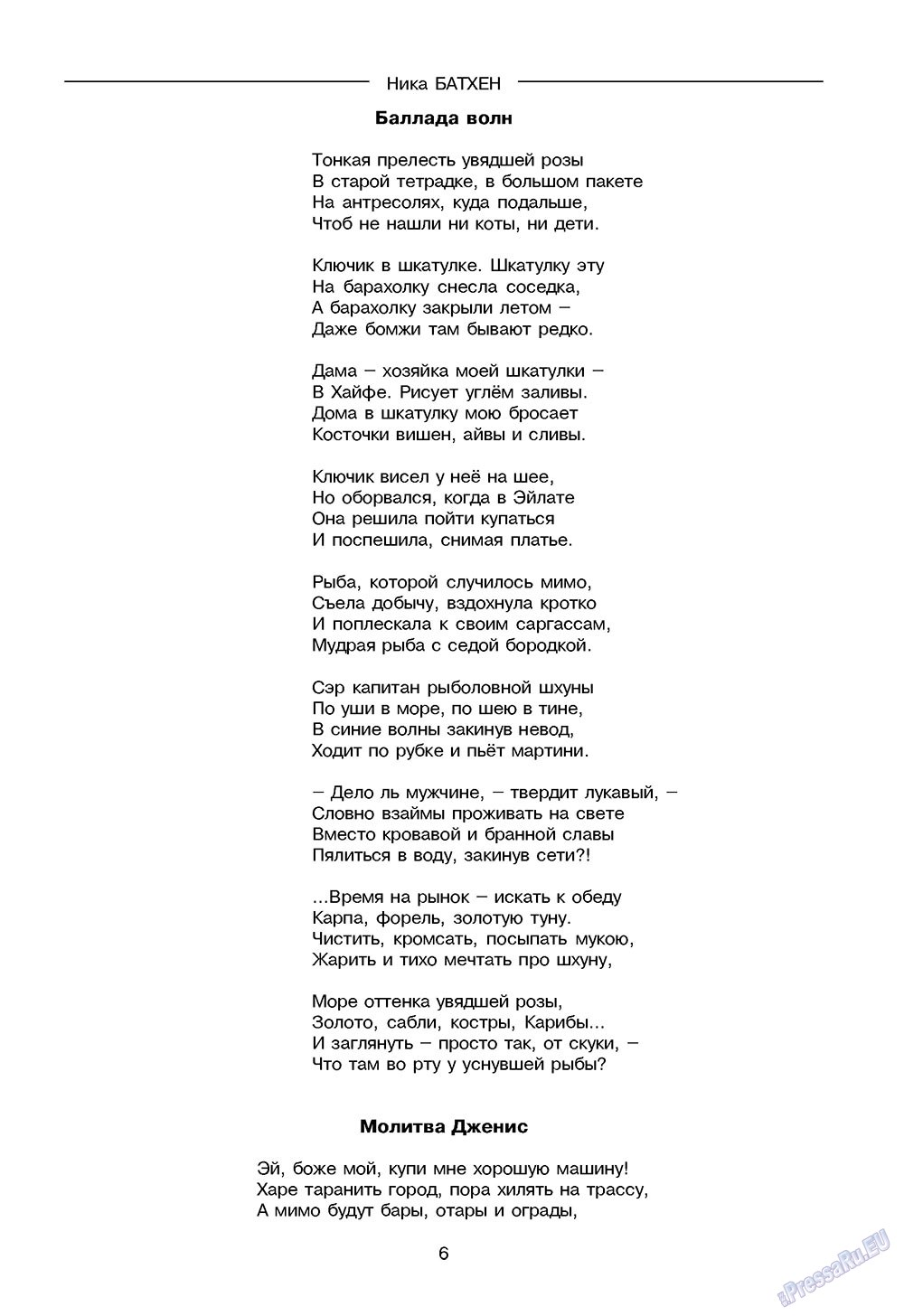 Зарубежные записки (журнал). 2009 год, номер 2, стр. 8