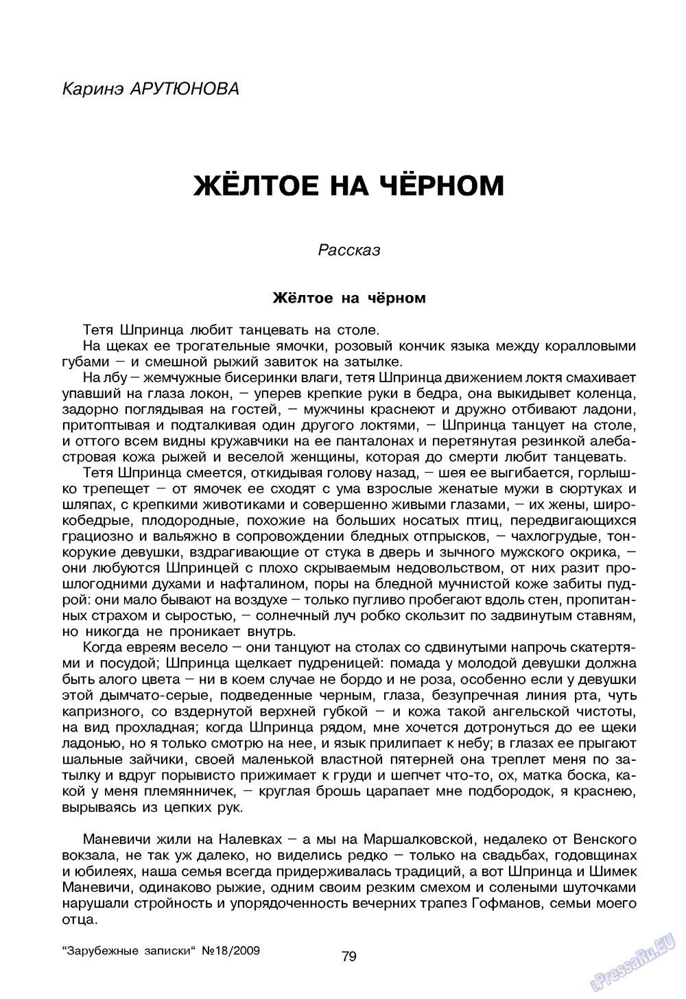 Зарубежные записки (журнал). 2009 год, номер 2, стр. 81