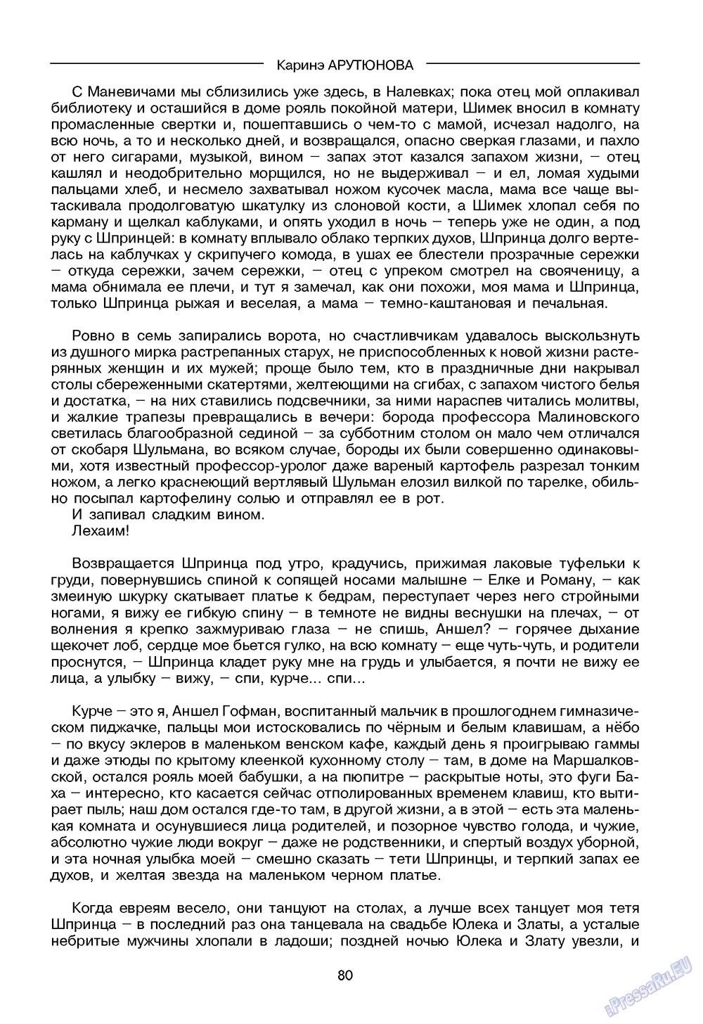 Зарубежные записки (журнал). 2009 год, номер 2, стр. 82