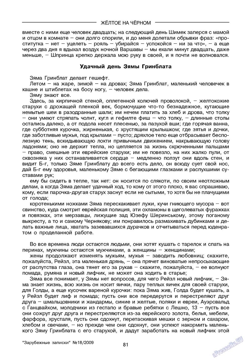 Зарубежные записки (журнал). 2009 год, номер 2, стр. 83