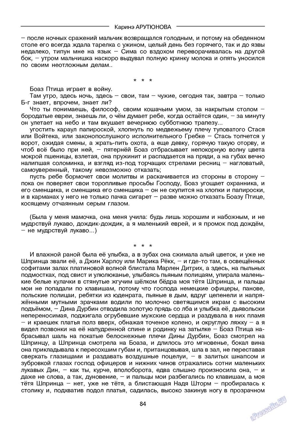 Зарубежные записки (журнал). 2009 год, номер 2, стр. 86