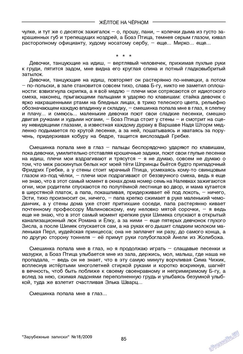 Зарубежные записки (журнал). 2009 год, номер 2, стр. 87