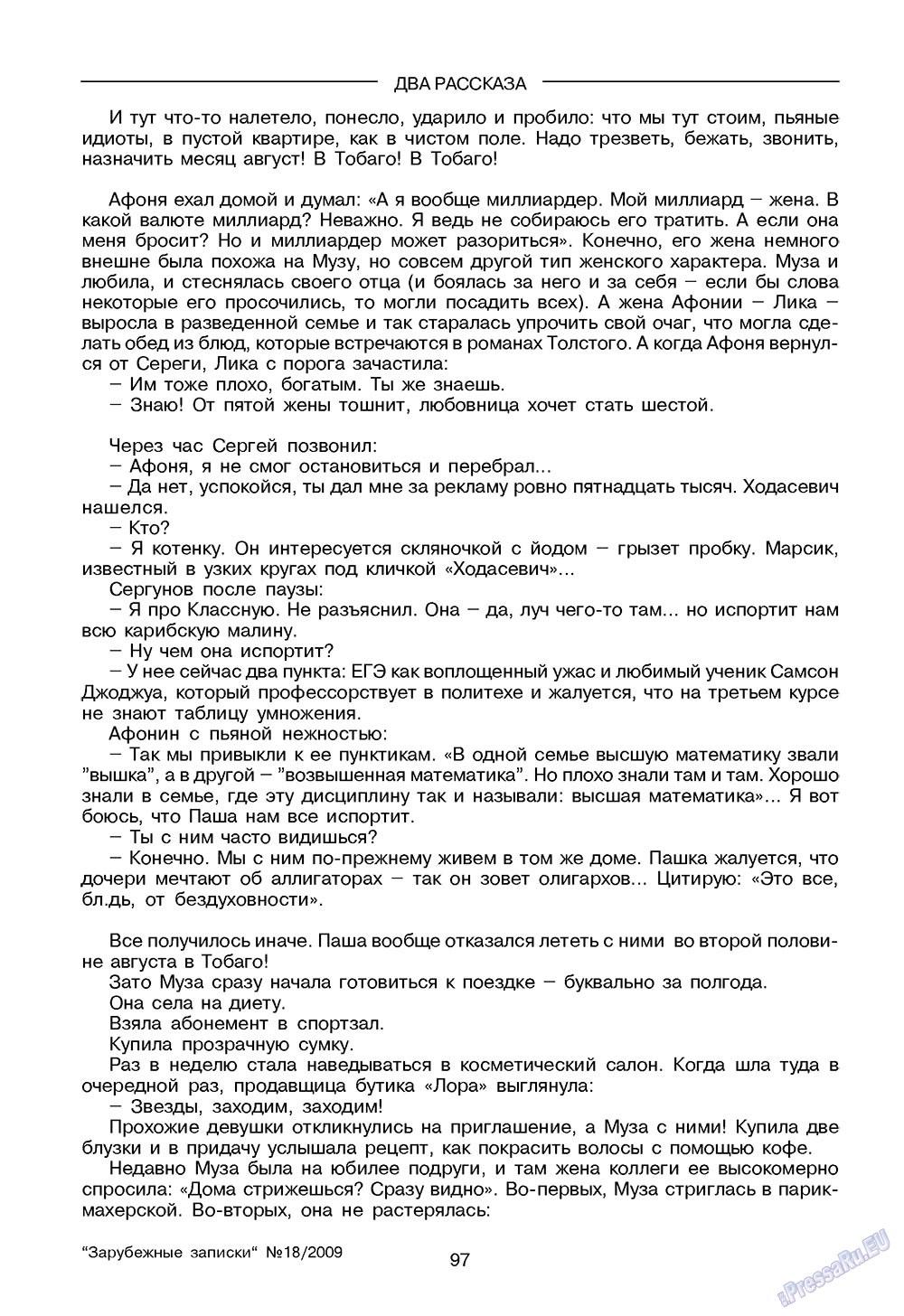 Зарубежные записки (журнал). 2009 год, номер 2, стр. 99