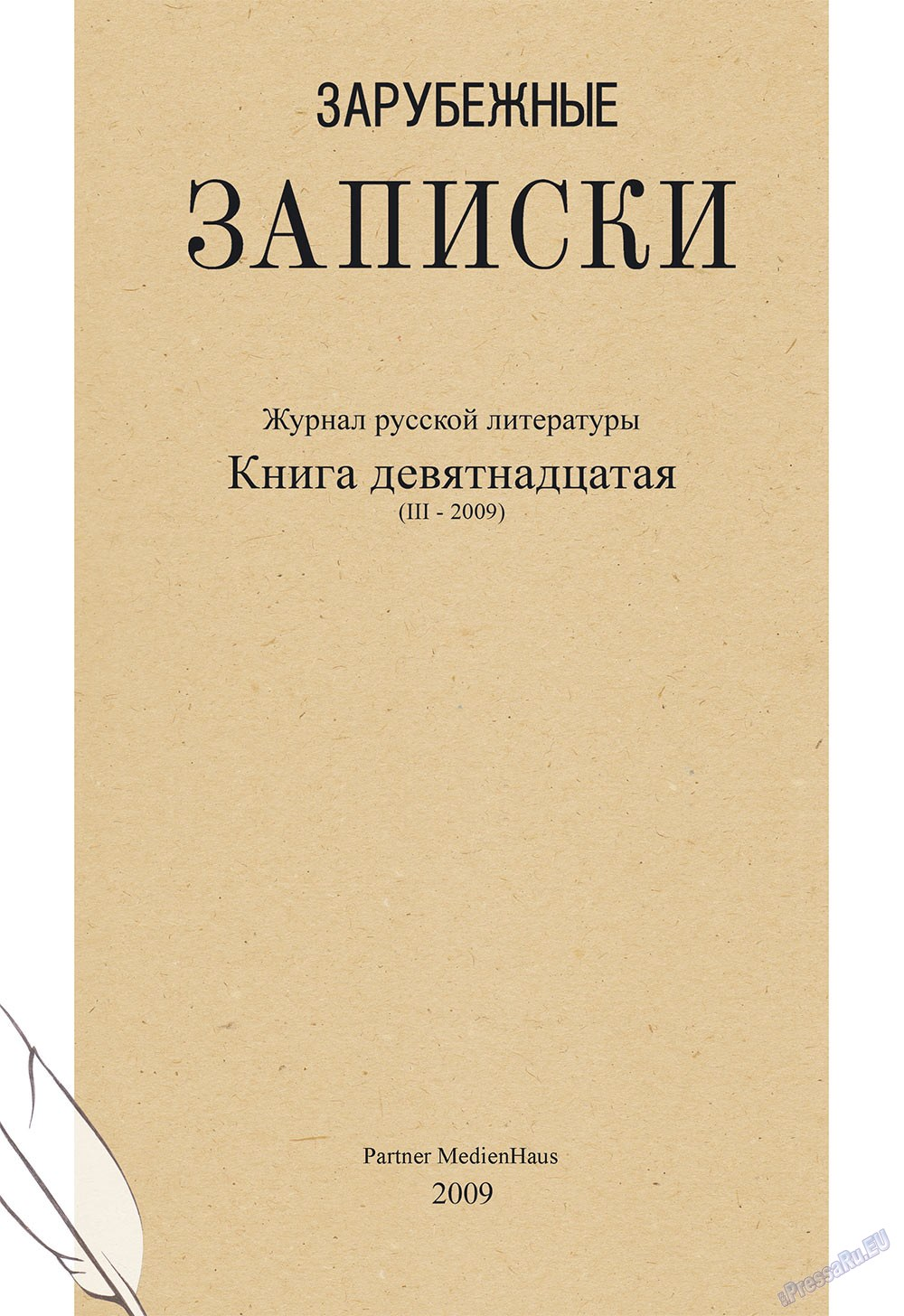Зарубежные записки (журнал). 2009 год, номер 3, стр. 1