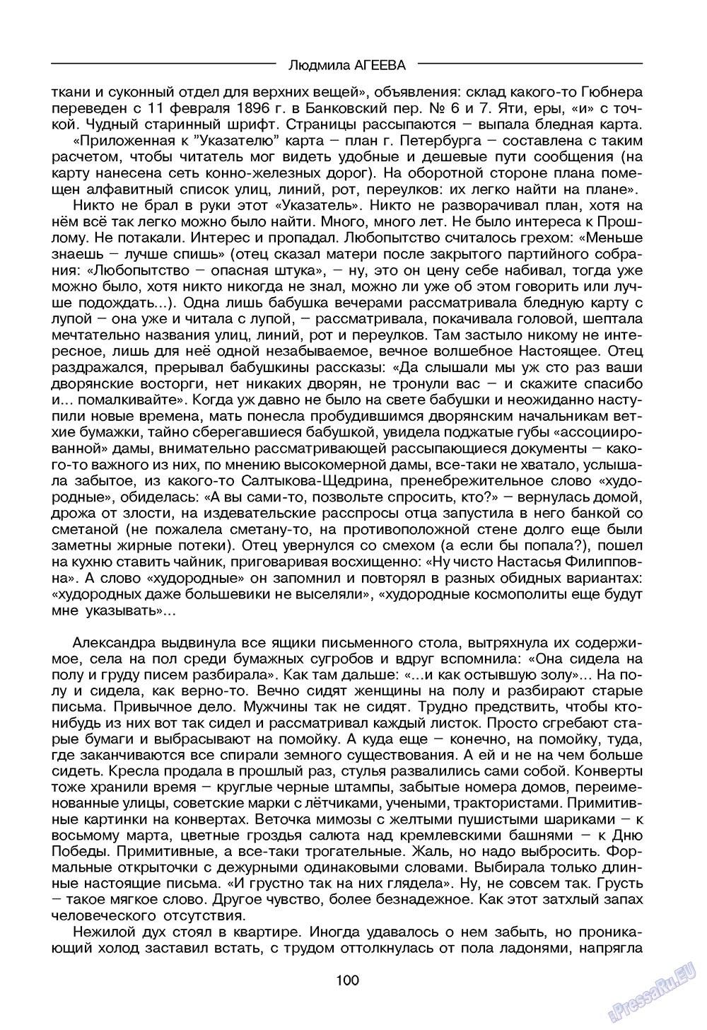 Зарубежные записки (журнал). 2009 год, номер 3, стр. 102