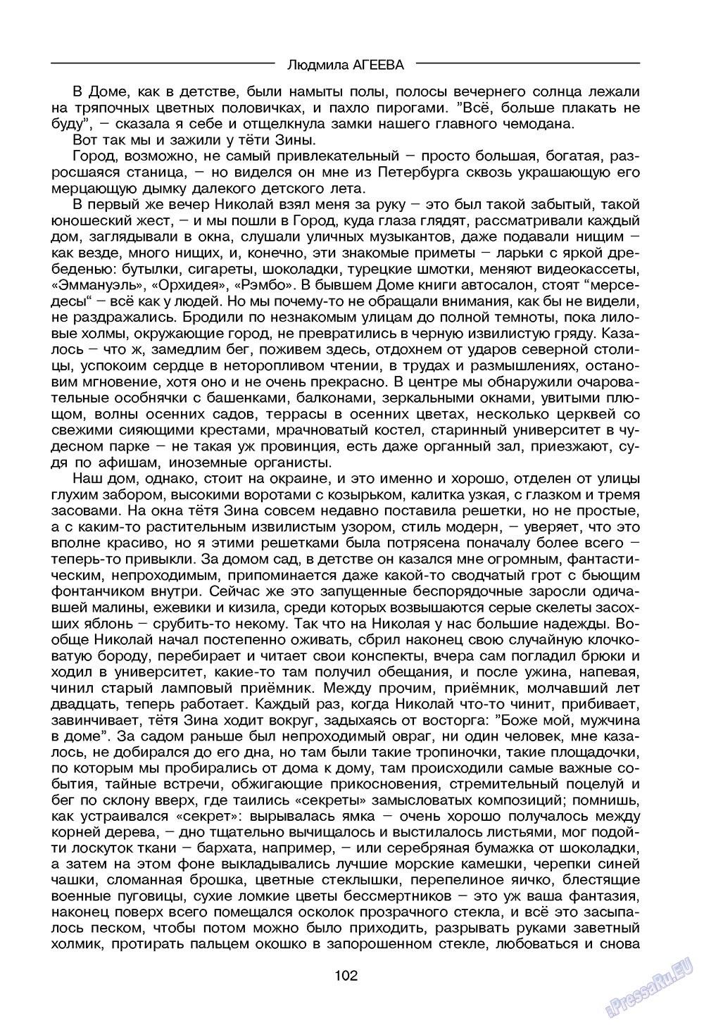 Зарубежные записки (журнал). 2009 год, номер 3, стр. 104