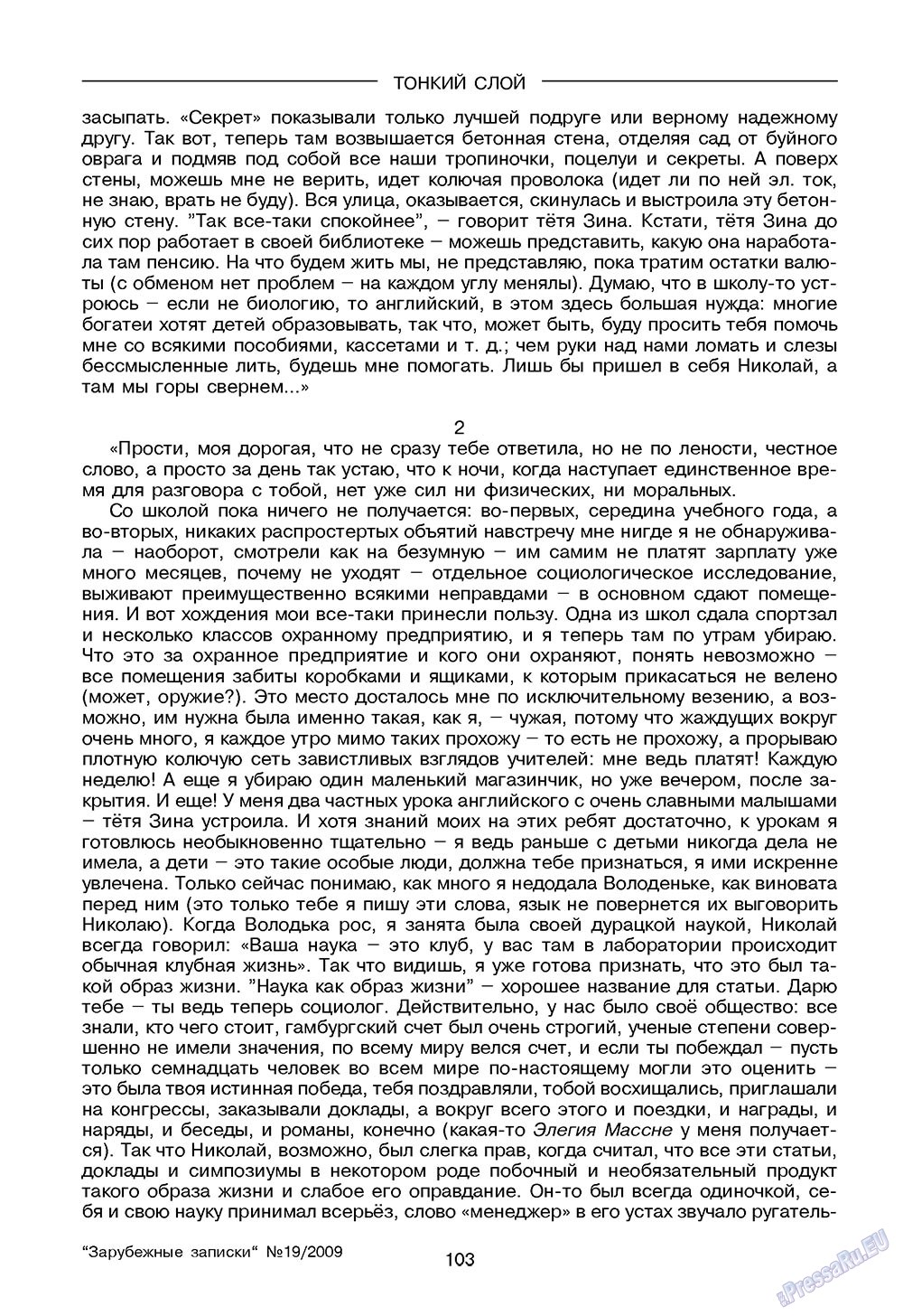 Зарубежные записки (журнал). 2009 год, номер 3, стр. 105