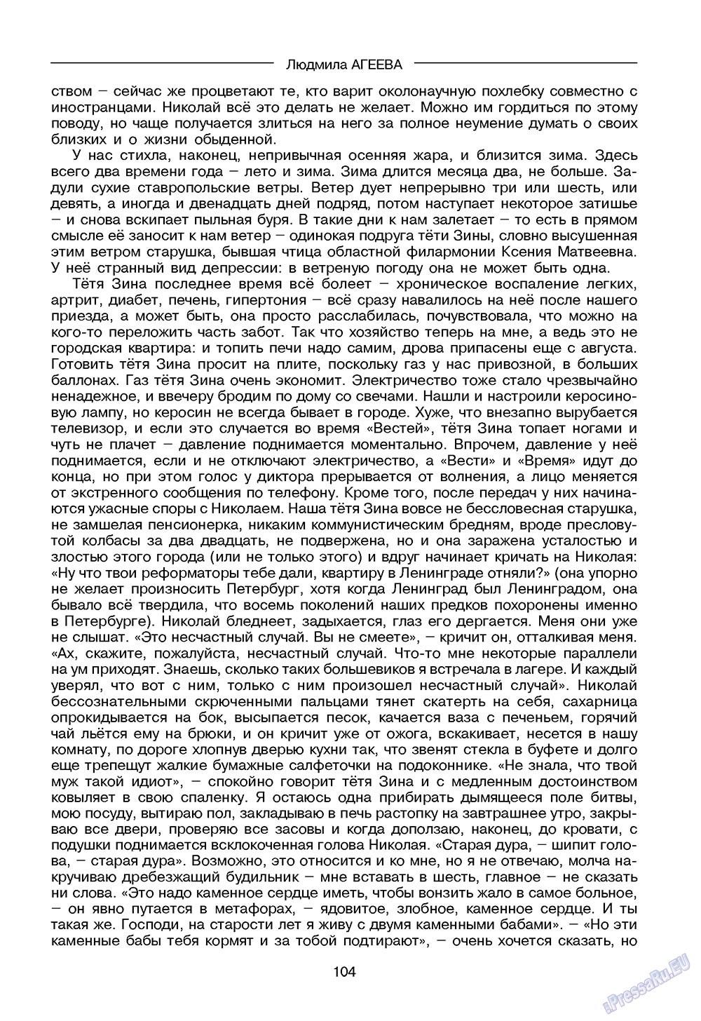Зарубежные записки (журнал). 2009 год, номер 3, стр. 106