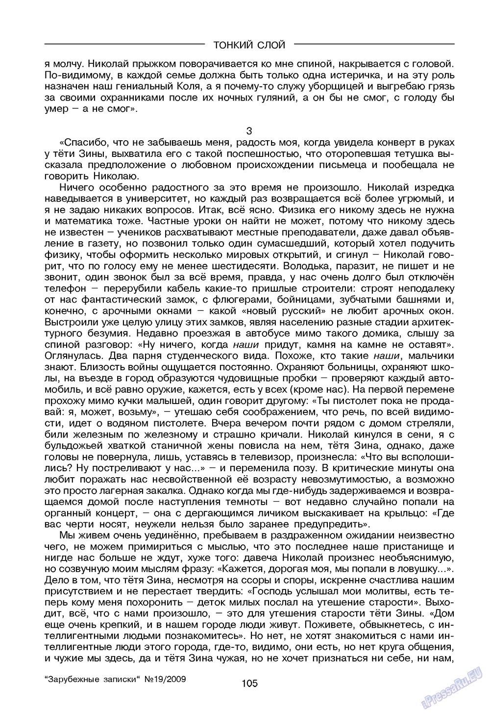 Зарубежные записки (журнал). 2009 год, номер 3, стр. 107
