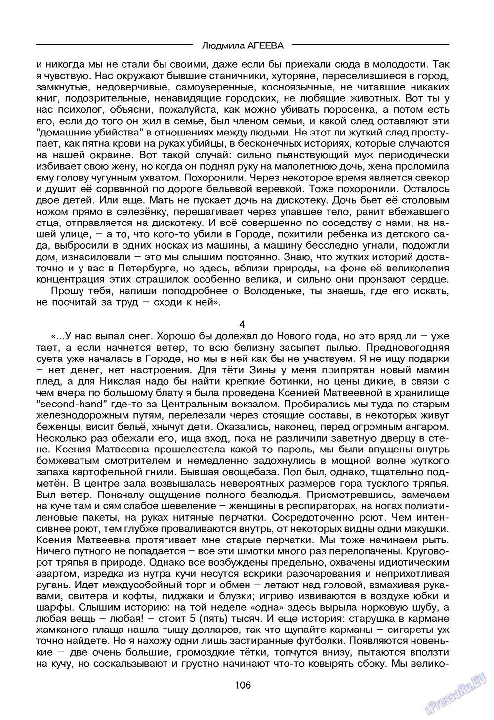 Зарубежные записки (журнал). 2009 год, номер 3, стр. 108