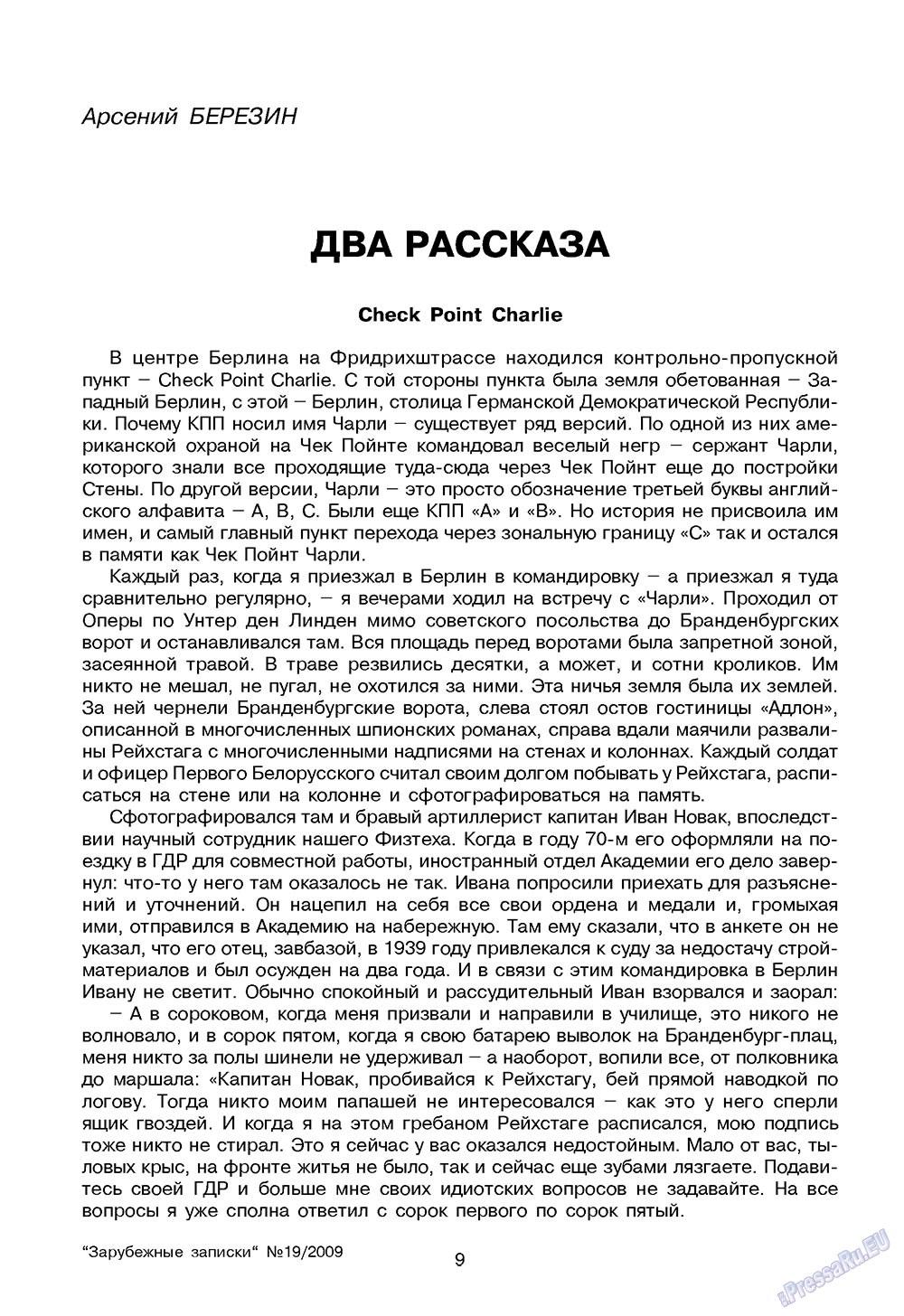 Зарубежные записки (журнал). 2009 год, номер 3, стр. 11