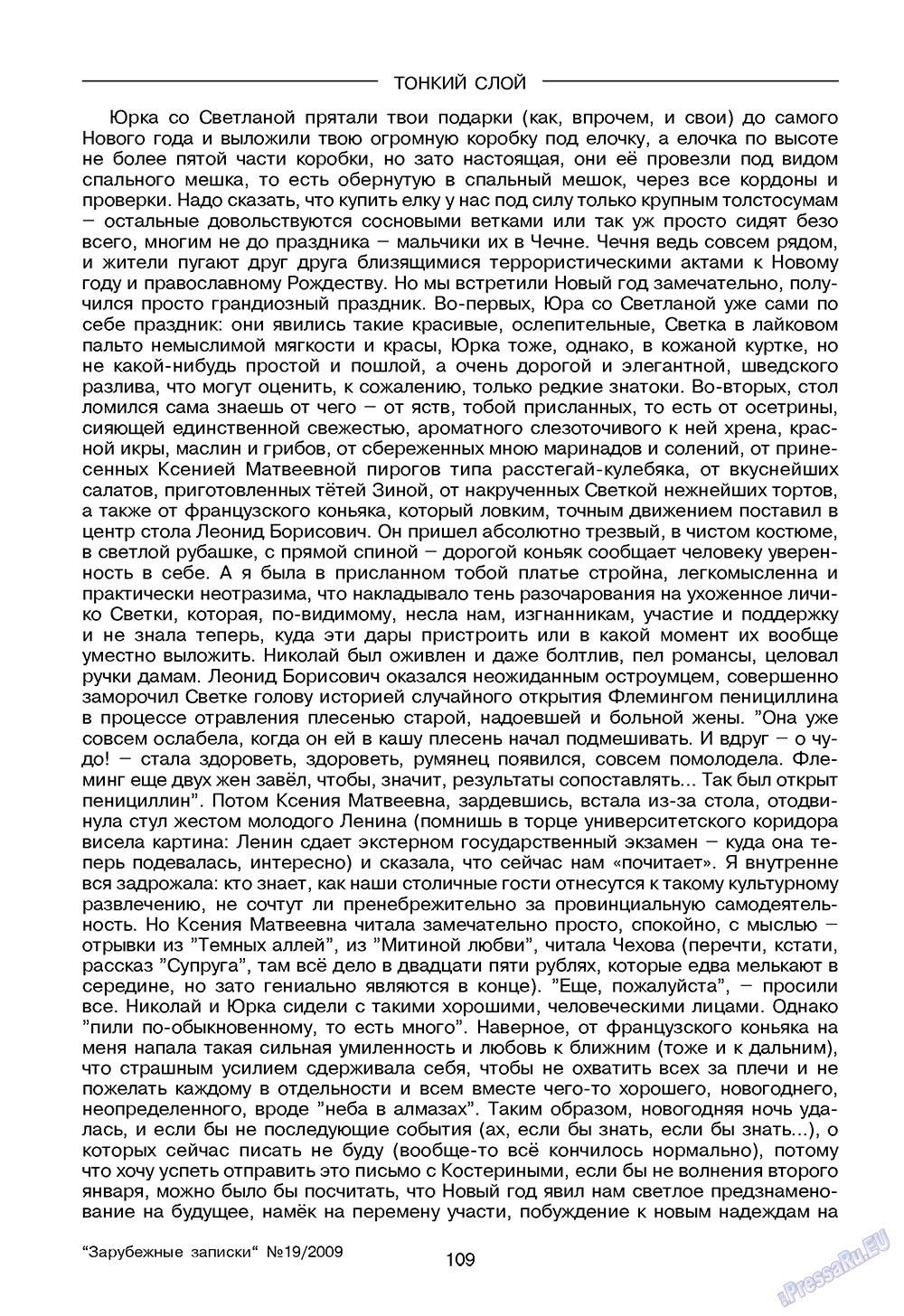 Зарубежные записки (журнал). 2009 год, номер 3, стр. 111