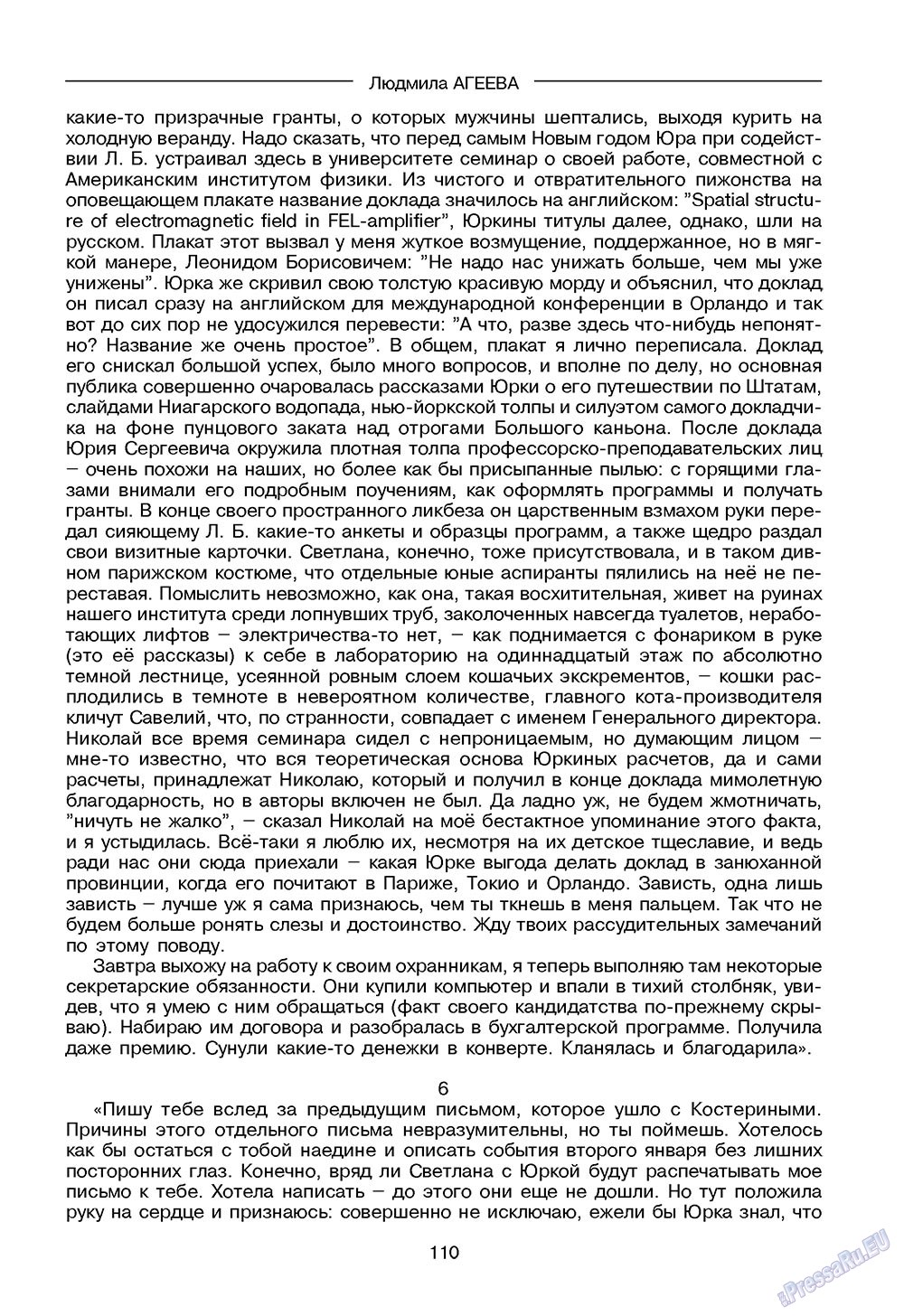 Зарубежные записки (журнал). 2009 год, номер 3, стр. 112