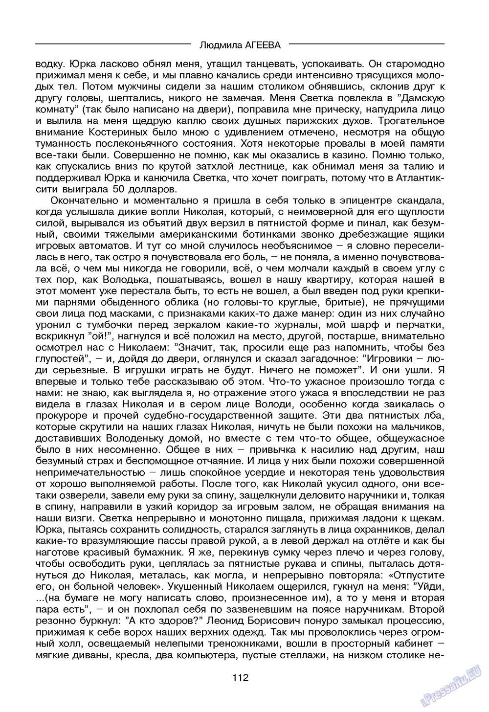Зарубежные записки (журнал). 2009 год, номер 3, стр. 114